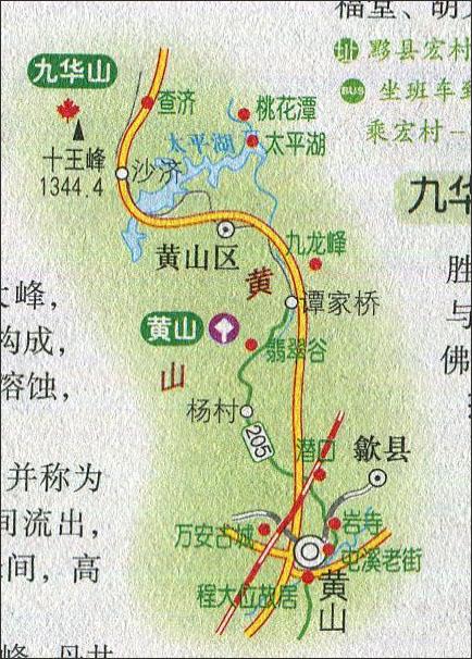 地图库 中国地图 专题 旅游线路图 >> 九华山至黄山旅游线路图