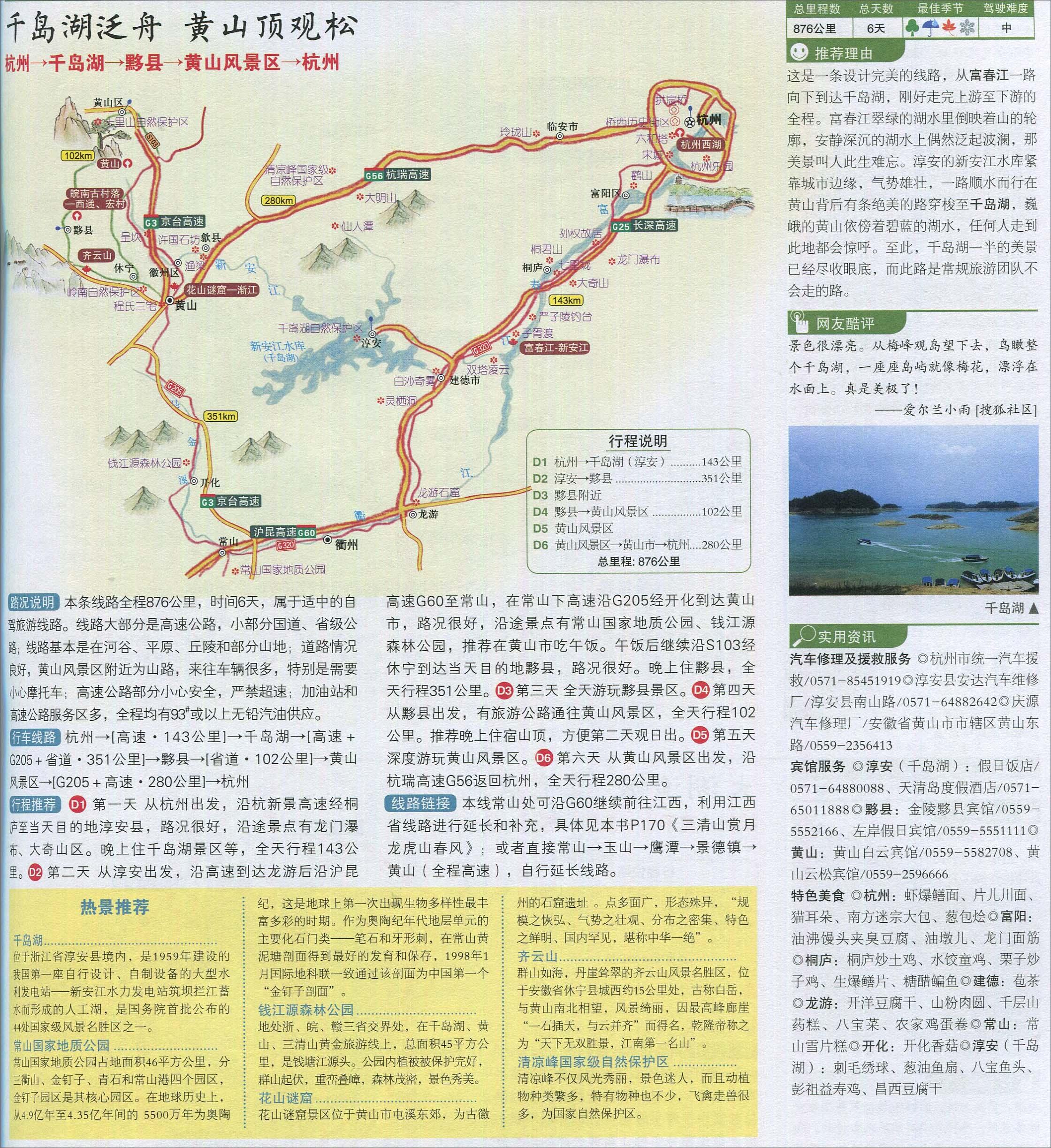 杭州至黟县自驾游路线图