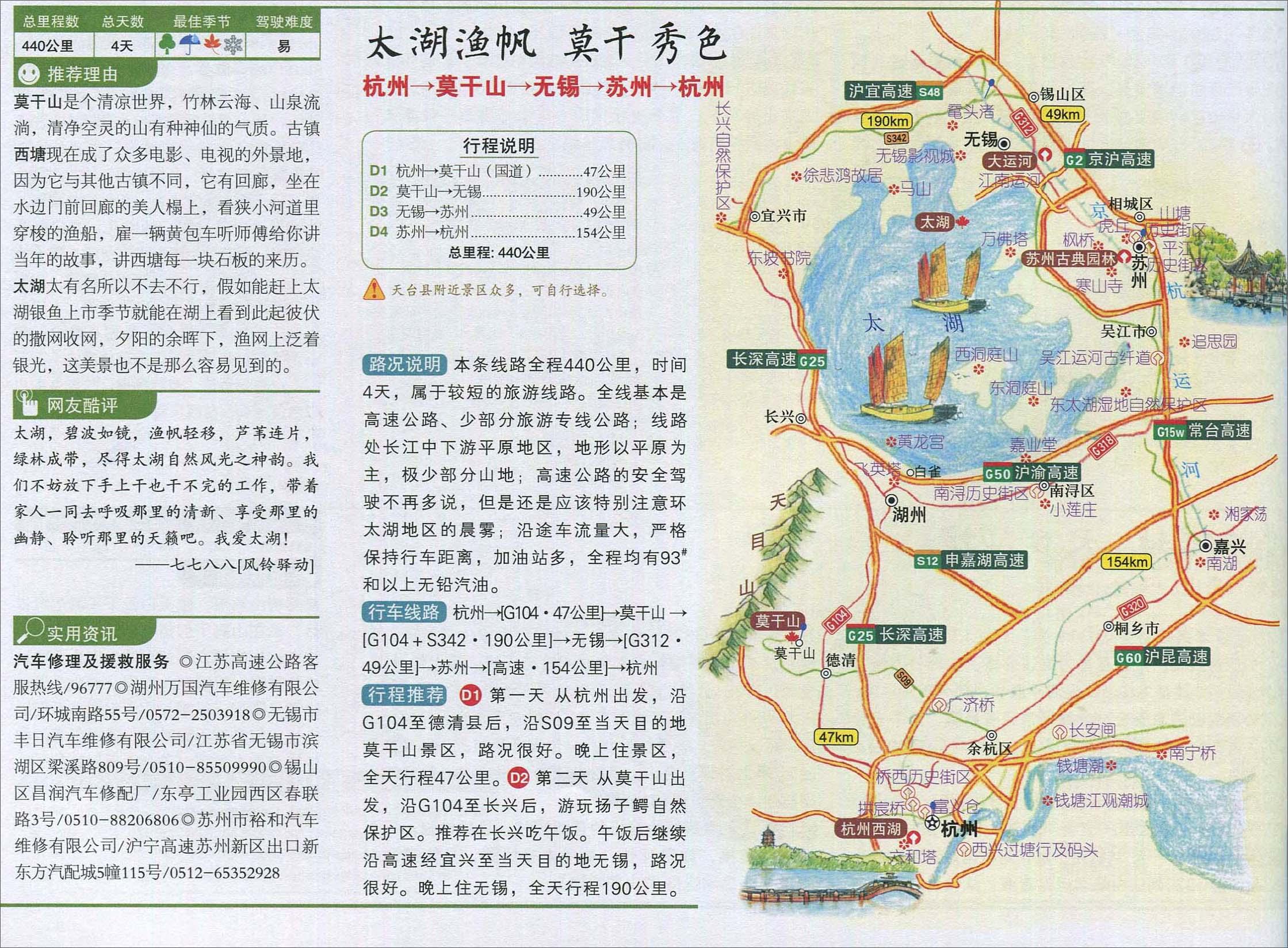 杭州至无锡自驾游路线图