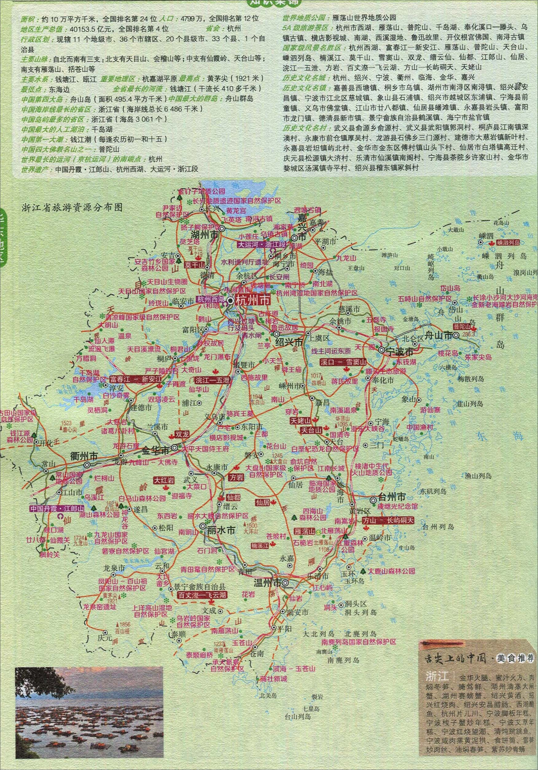 浙江省旅游资源分布图_浙江旅游地图库_地图窝图片
