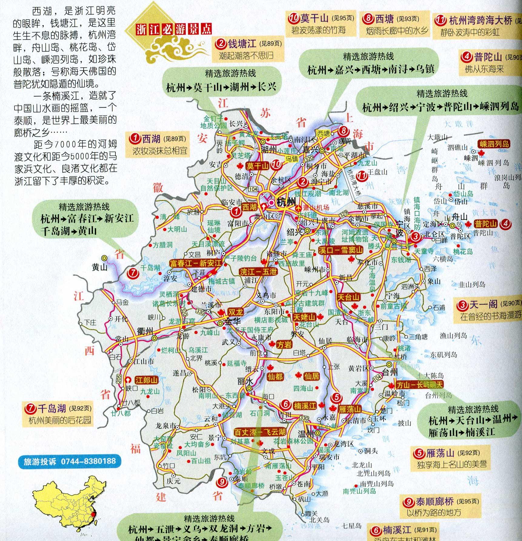 浙江省旅游地图(必游景点)