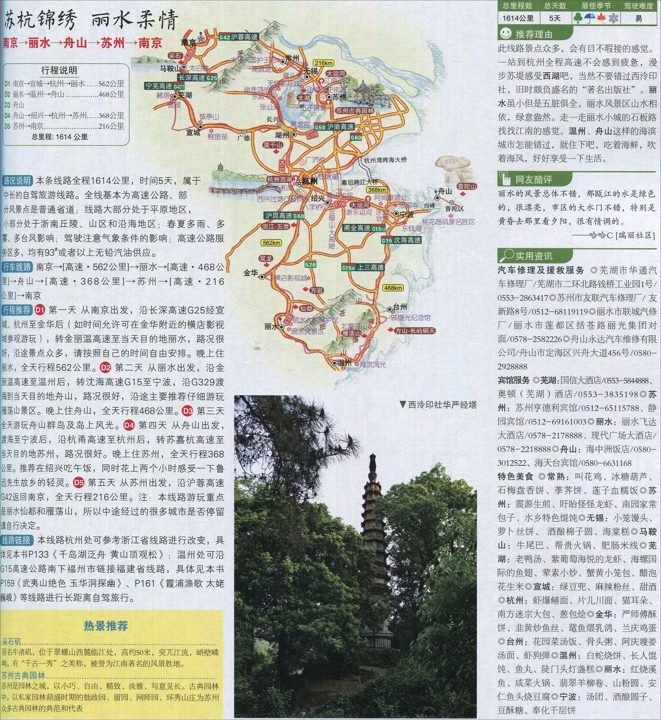 南京至舟山自驾游路线图