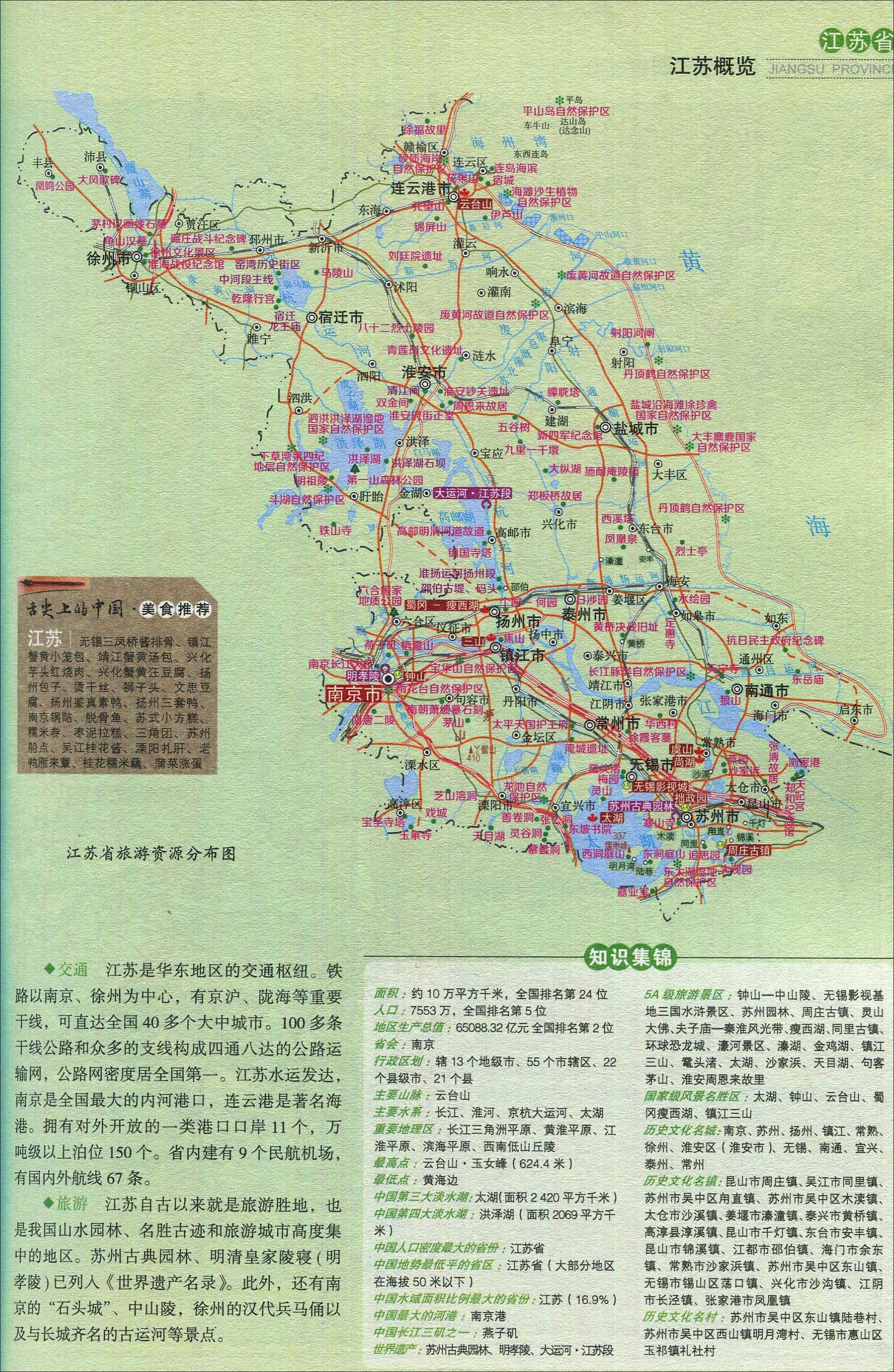 内蒙古风景一览图