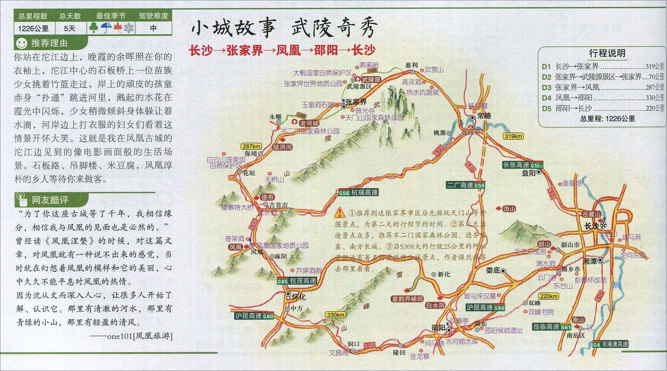 上海西藏自驾游_长沙至张家界自驾游路线图_湖南旅游地图库_地图窝