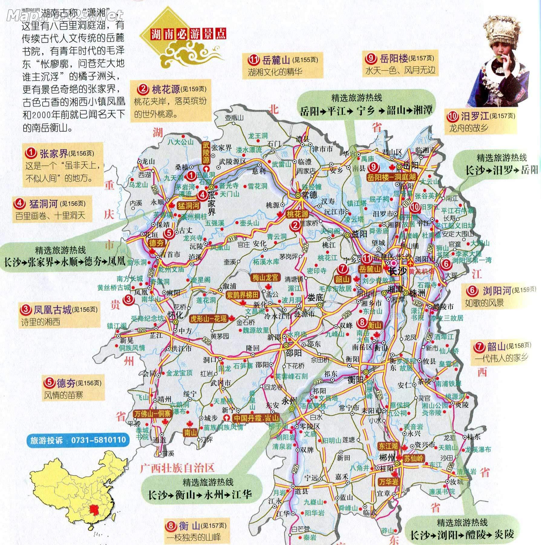 河南省旅游地图(必游景点)