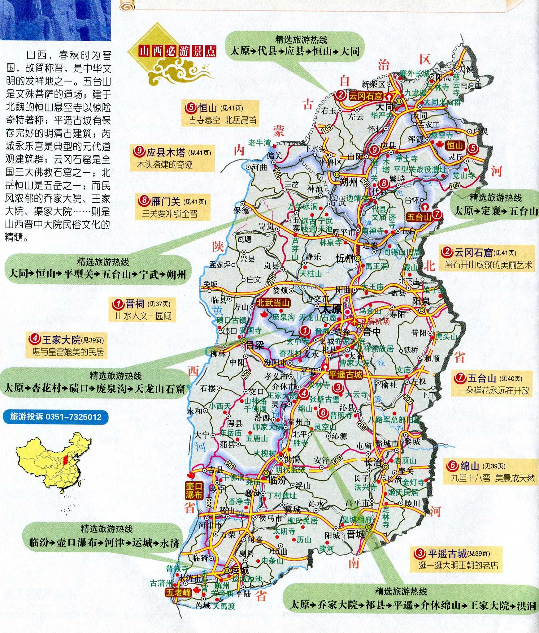 山西省旅游地图(必游景点)