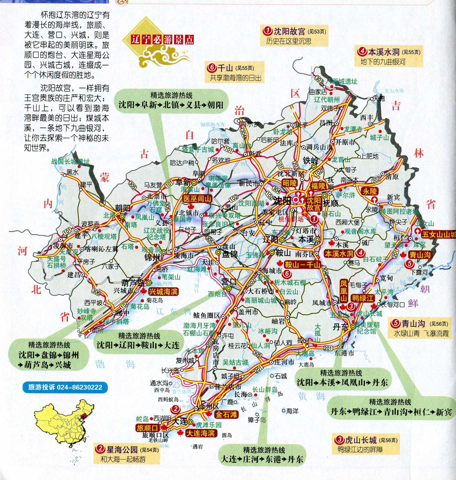 辽宁省旅游地图(必游景点)