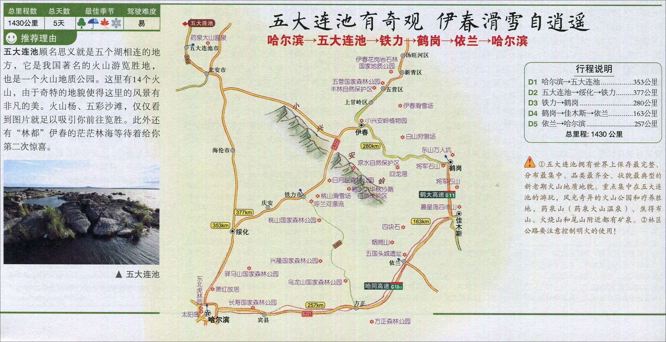 哈尔滨至鹤岗自驾游路线图
