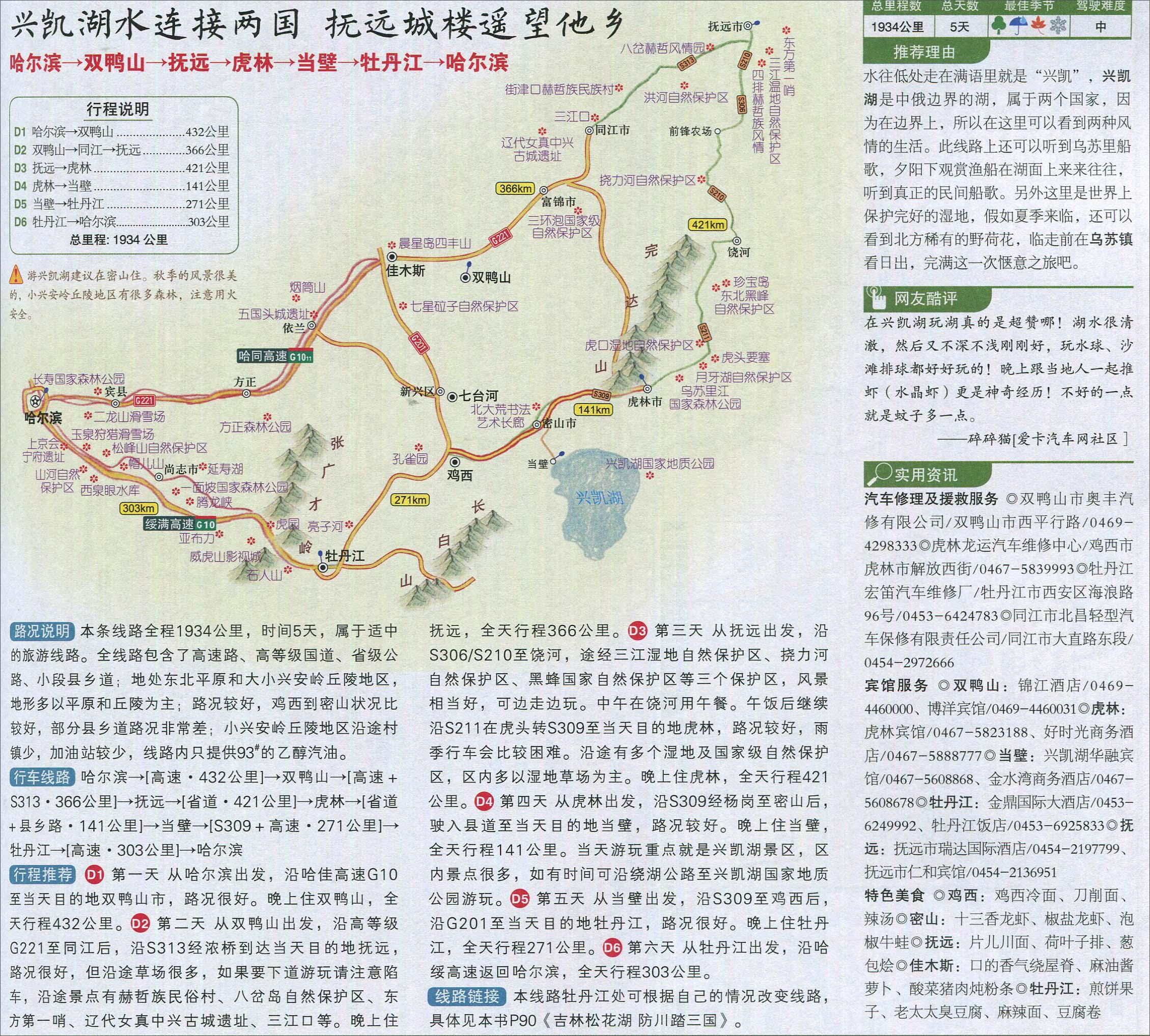 哈尔滨至虎林自驾游路线图