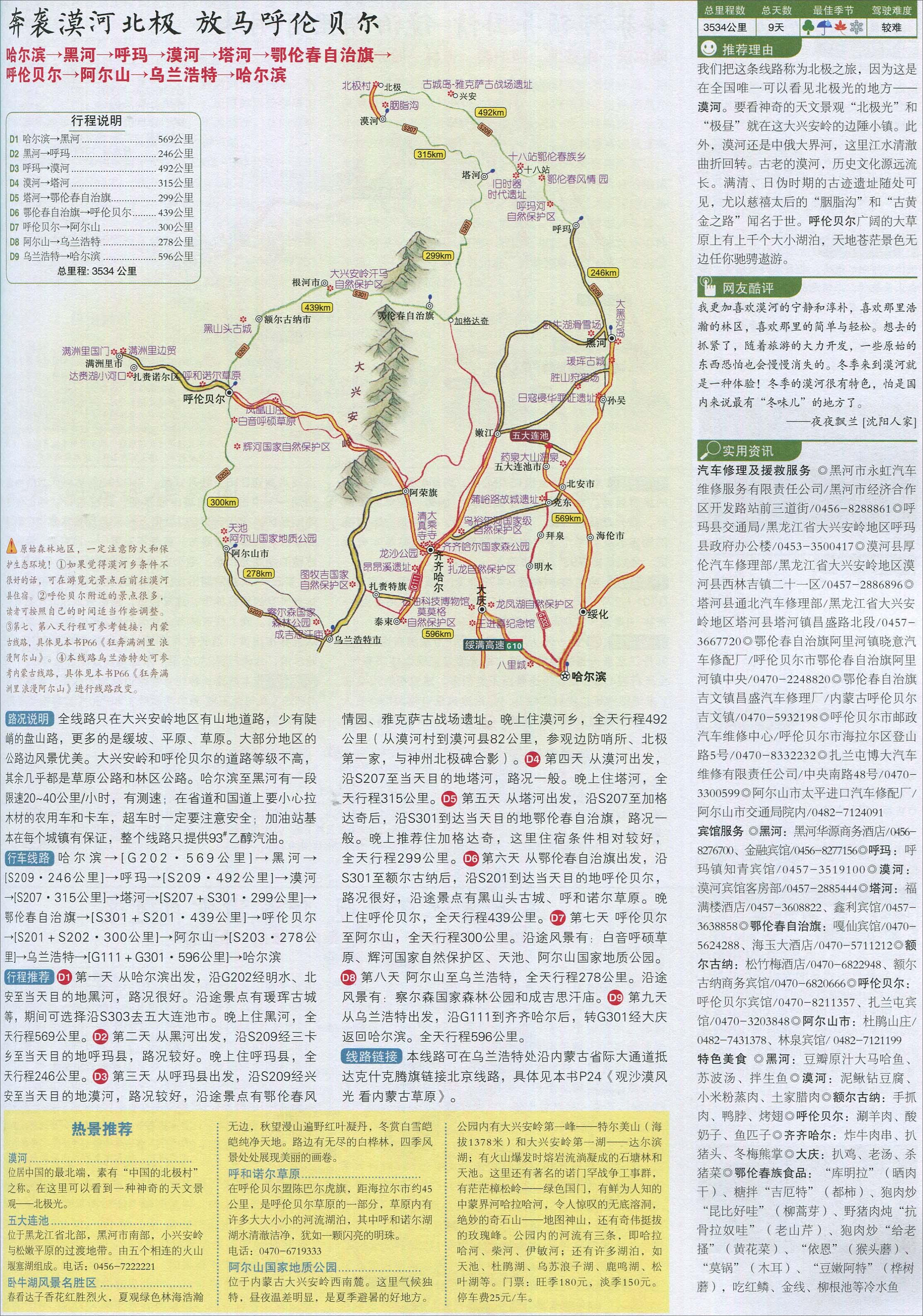 上海西藏自驾游_哈尔滨至呼伦贝尔自驾游路线图_黑龙江旅游地图库_地图窝