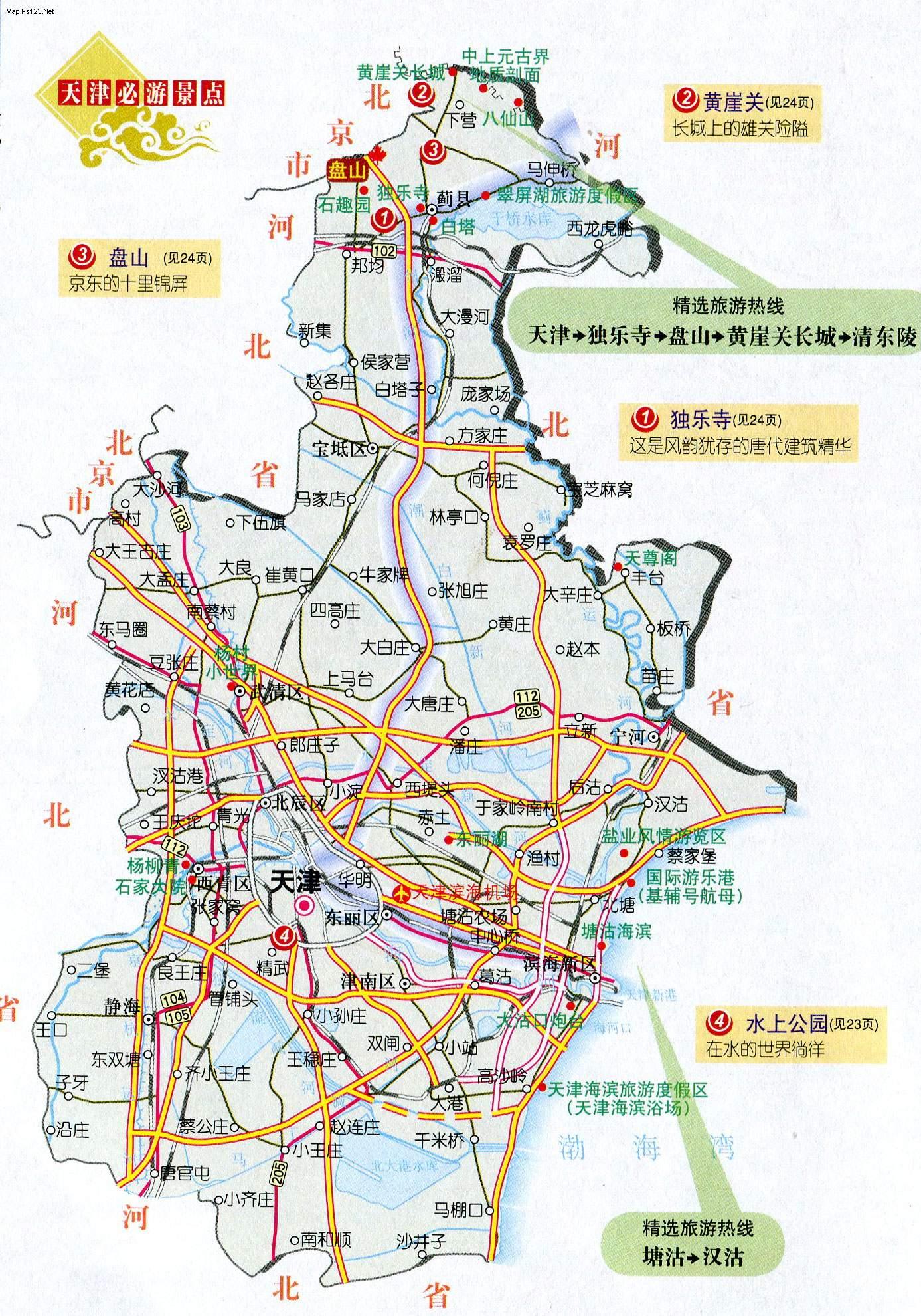 天津旅游地图(必游景点)
