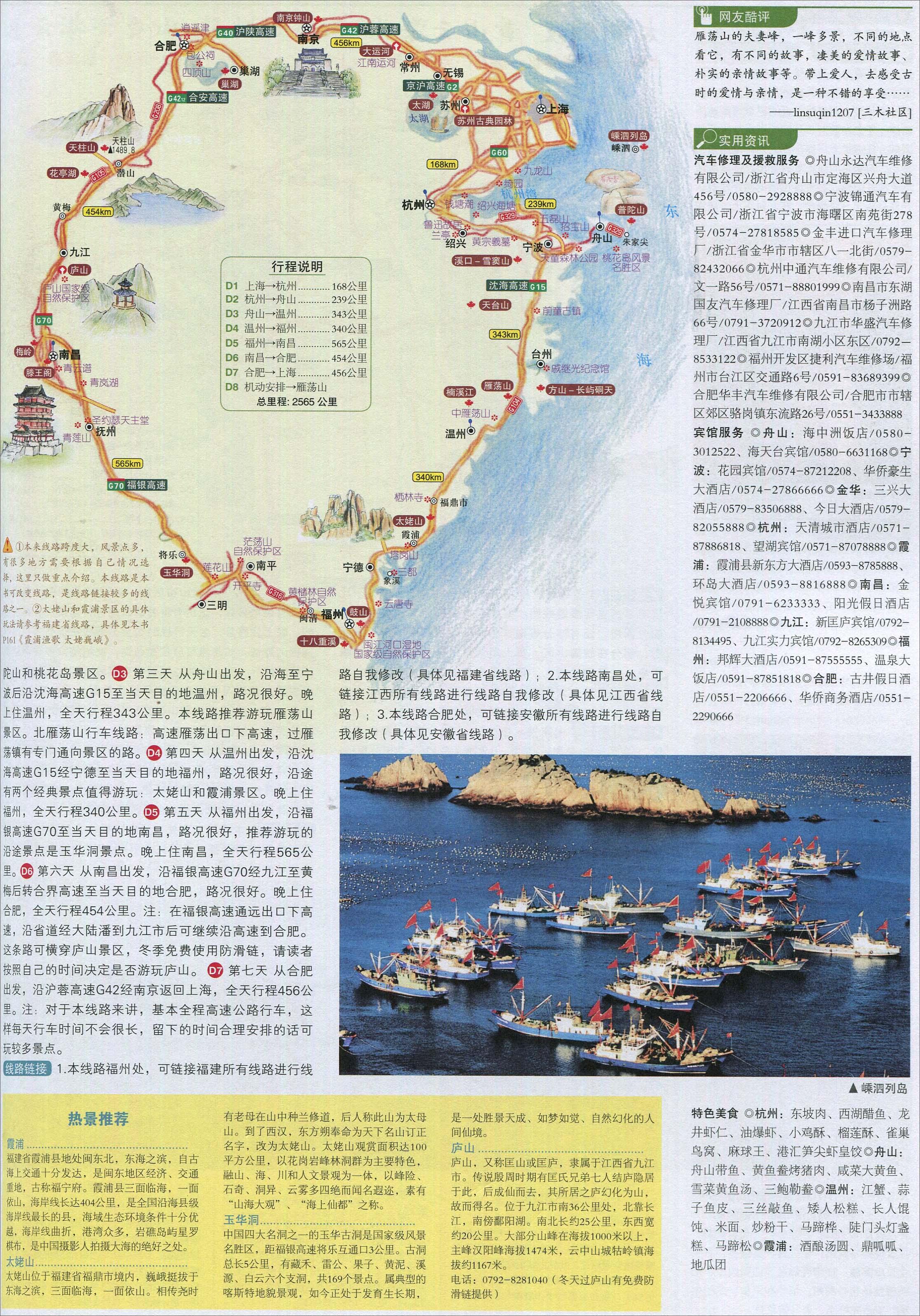>> 上海至温州自驾游路线图  景点导航:世界旅游  中国旅游  北京旅游