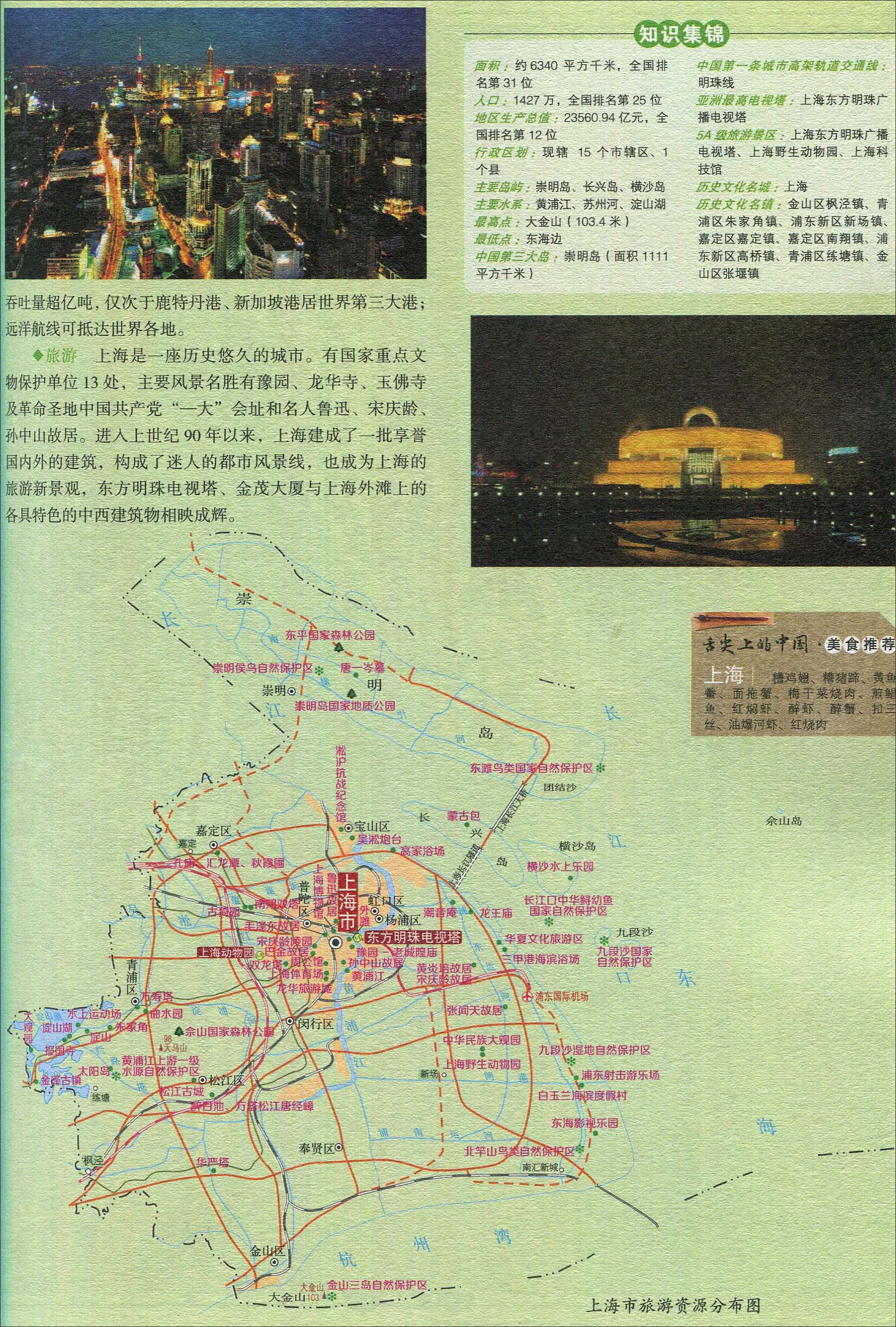 浙江旅游景点大全_上海旅游资源分布图_上海旅游地图库_地图窝