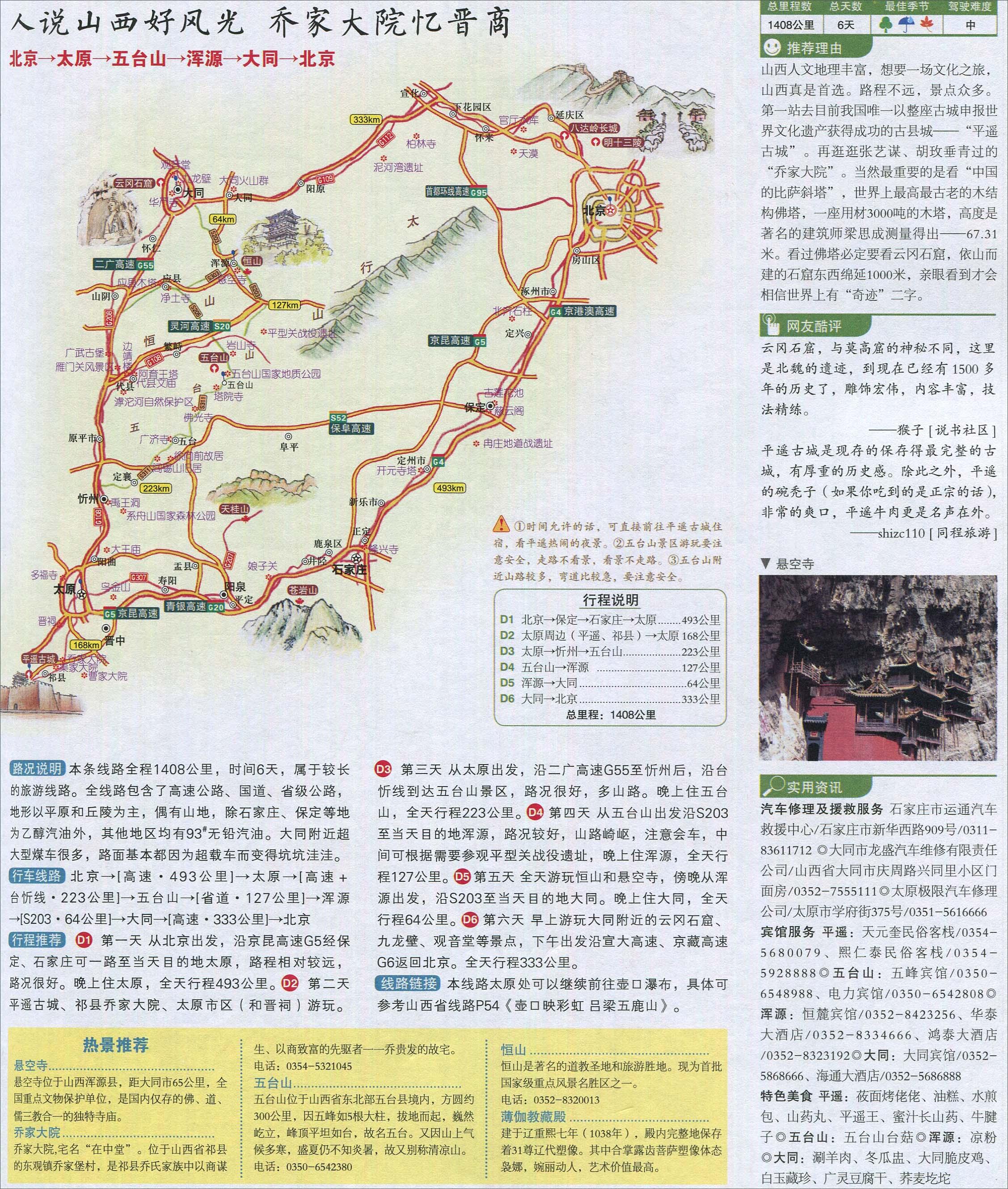 上海西藏自驾游_北京至五台山自驾游路线图_北京旅游地图库_地图窝