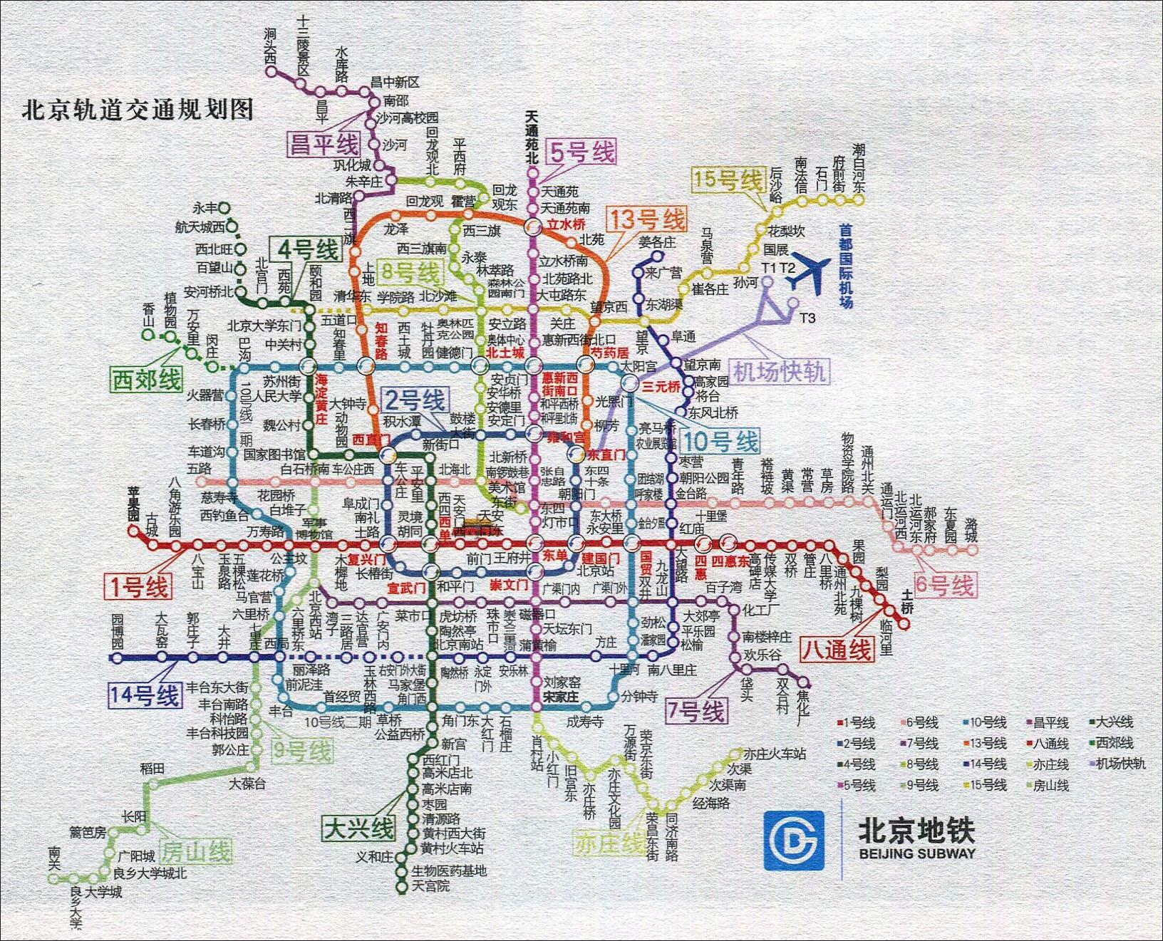 地图库 旅游地图 北京旅游 >> 北京地铁交通图  景点导航:世界旅游