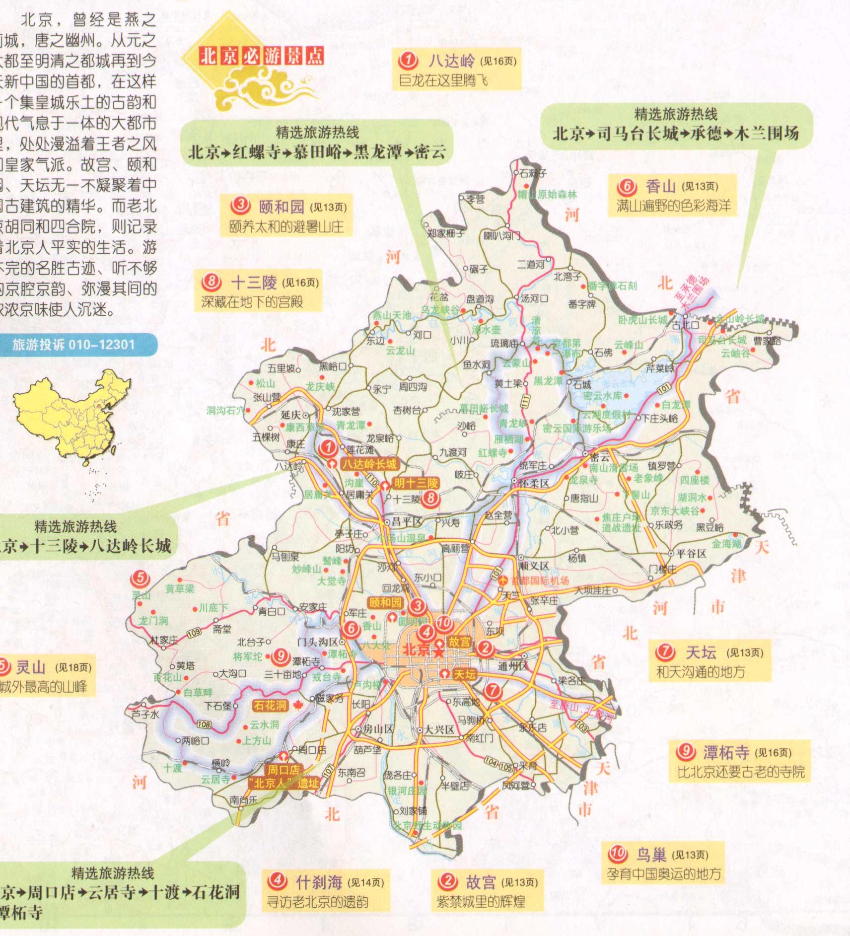 北京旅游地图(北京旅游景点分布图)