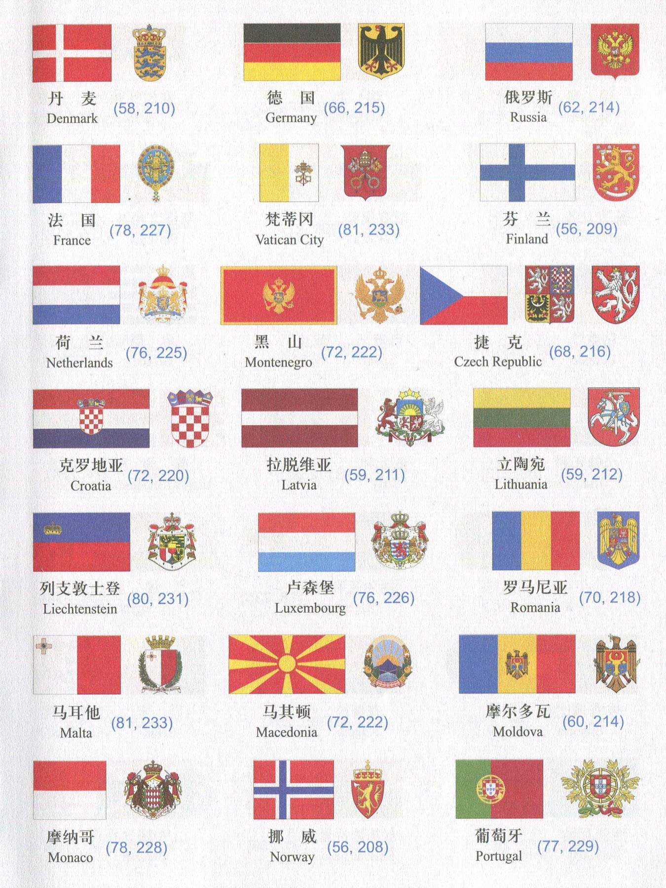 中国国徽_世界各国国旗国徽大全_世界地图地图库_地图窝