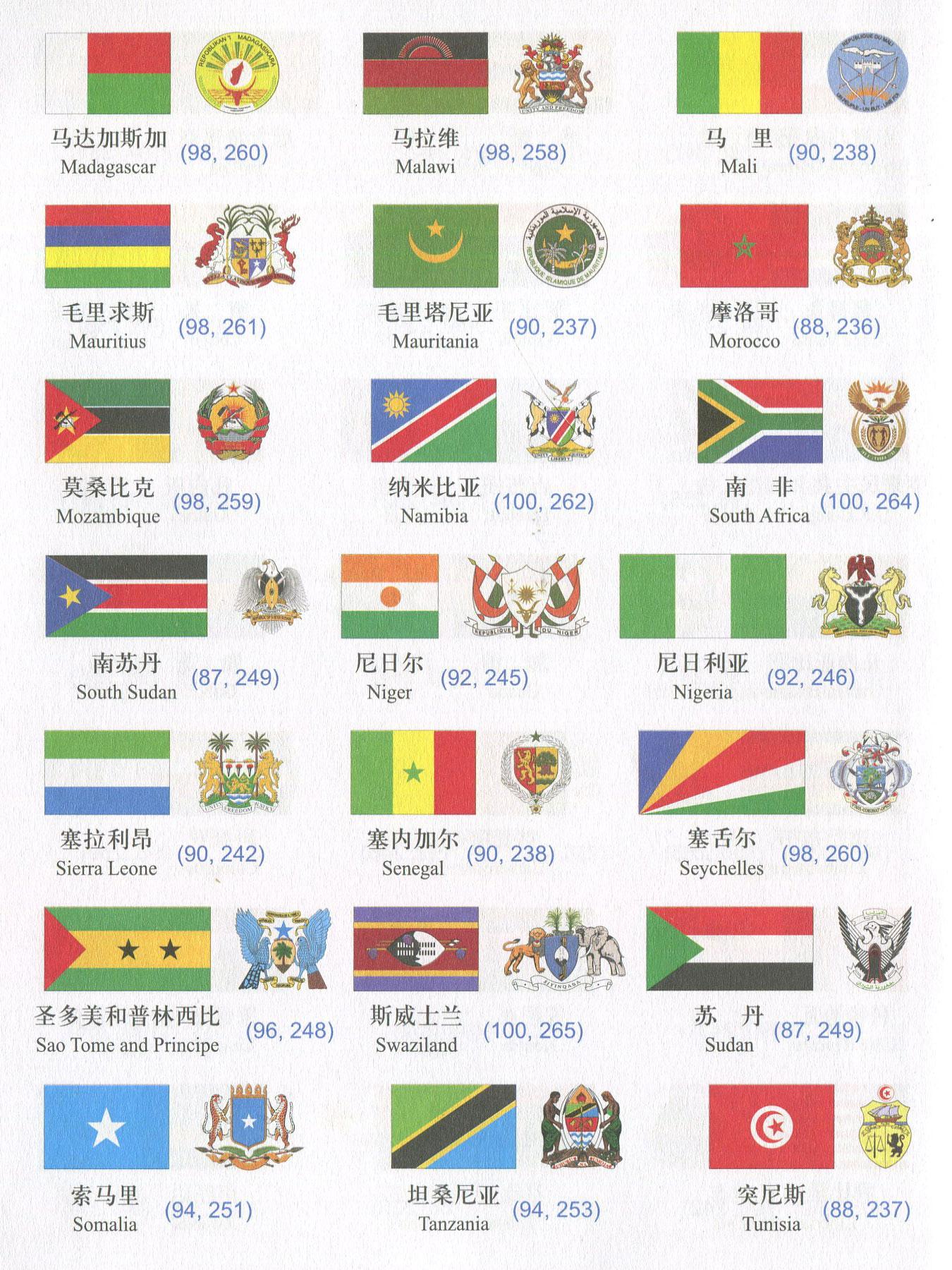 地图窝 世界 >> 世界各国国旗国徽大全