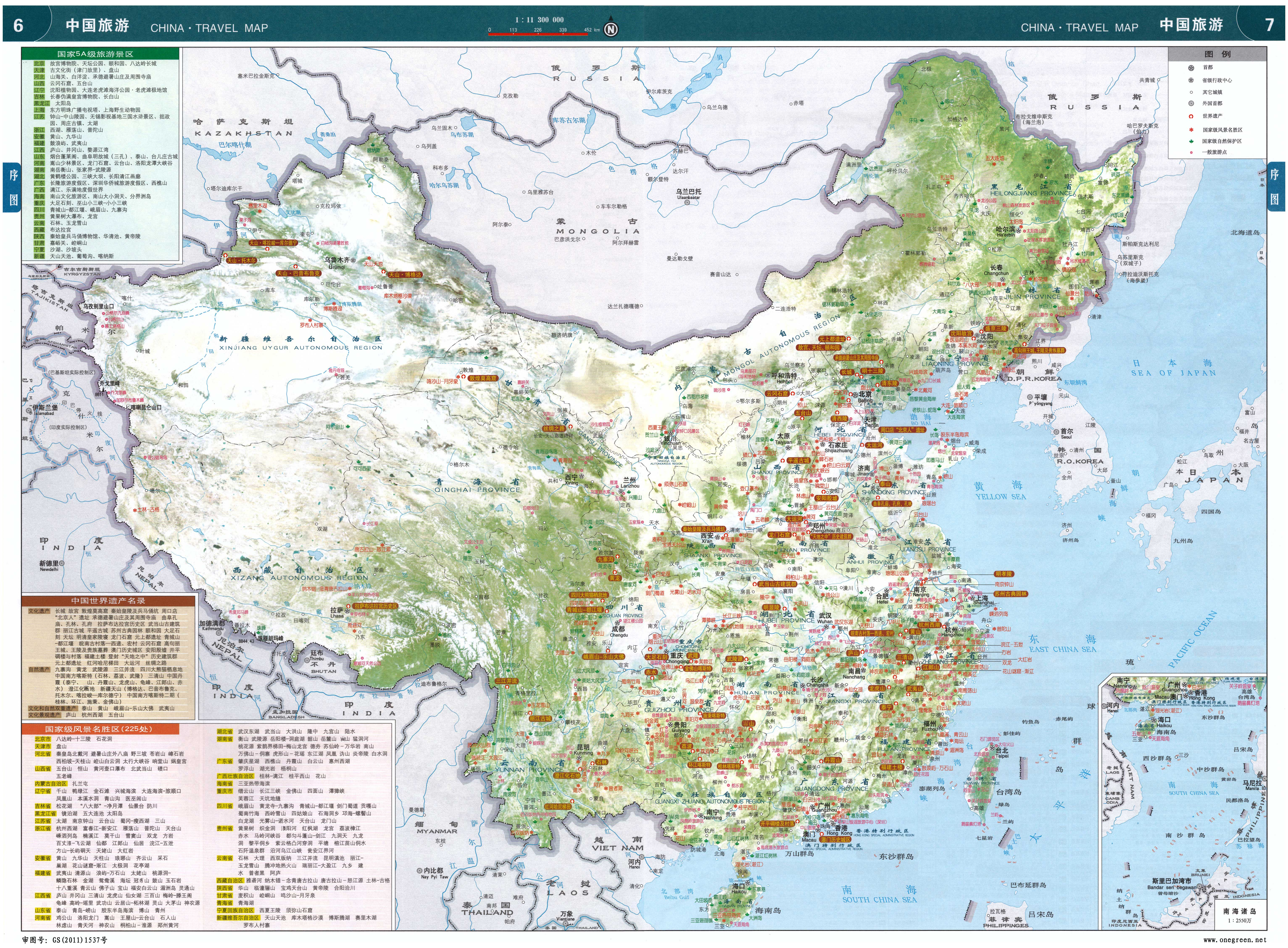 中国旅游地图(高清大图)