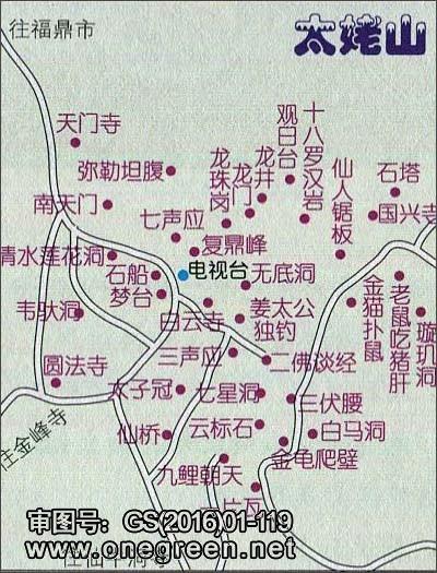 太姥山景点地图