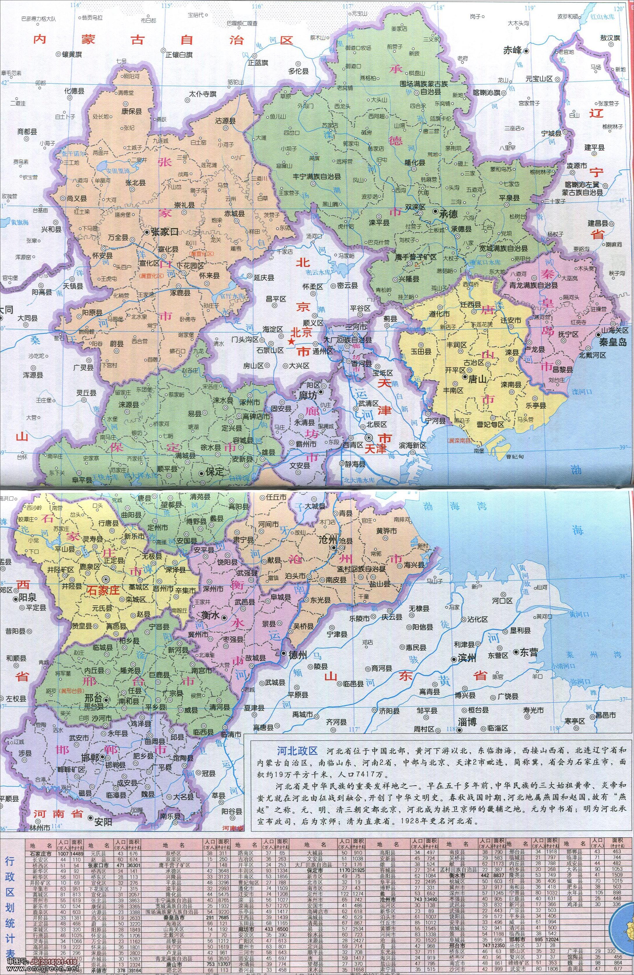 河北省地图高清版图片
