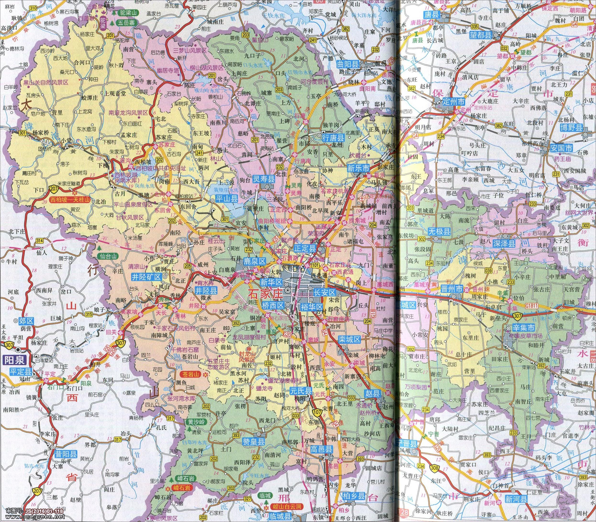 石家庄市地图高清版