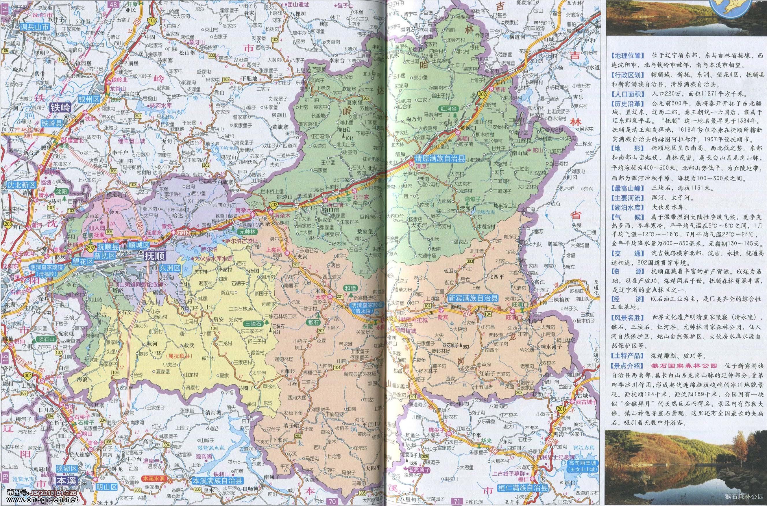 抚顺市地图高清版