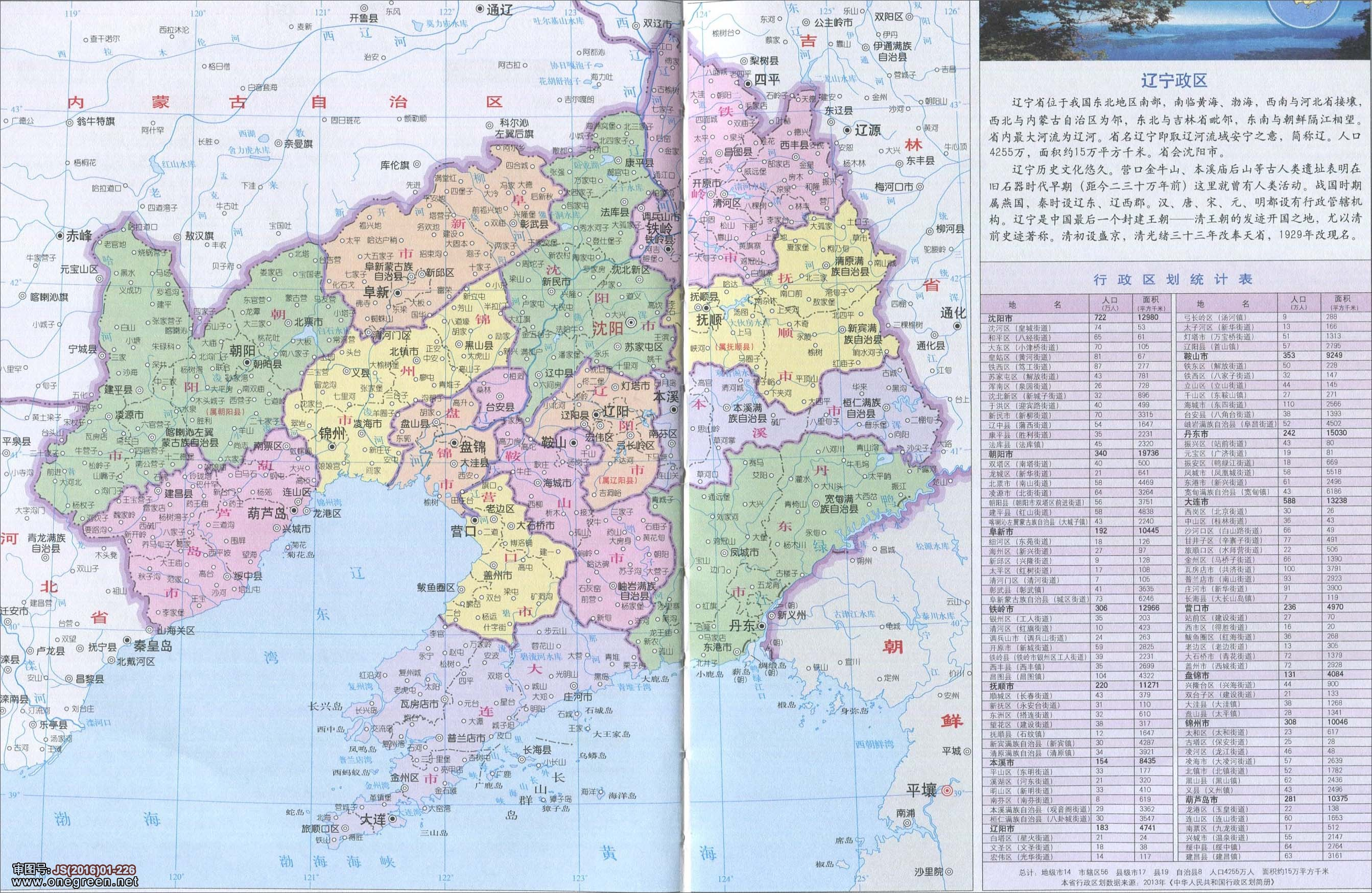 辽宁省地图高清版