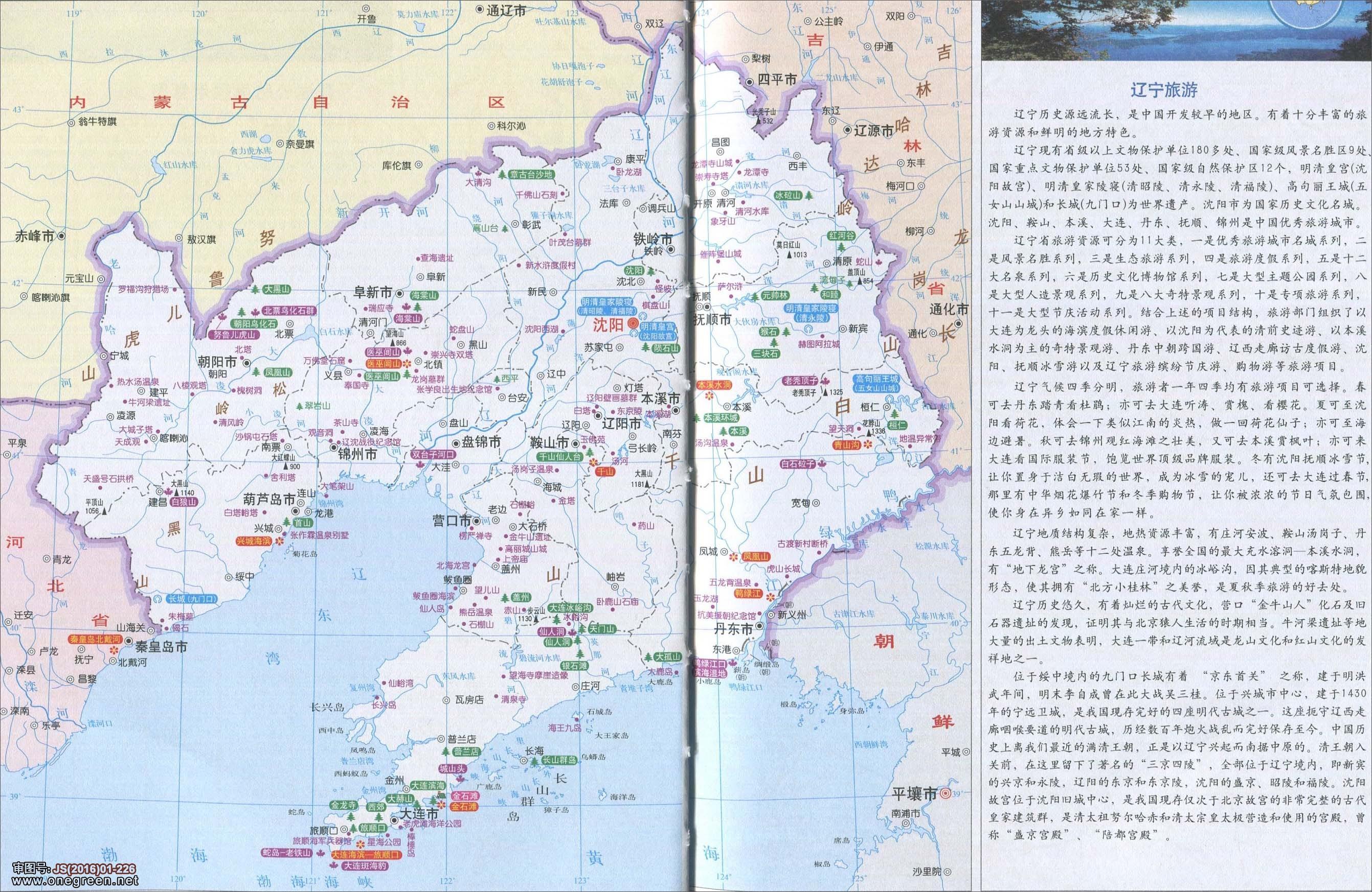 辽宁 >> 辽宁旅游地图    世界各国 | 中国各地 | 返回首页 栏目导航