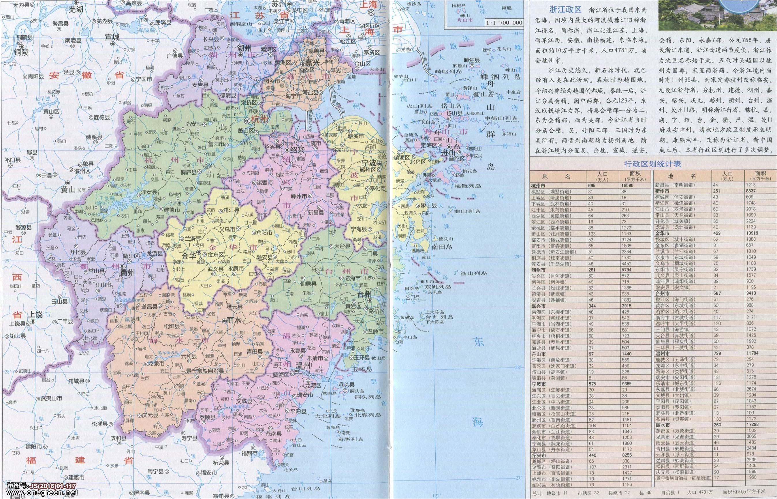 浙江省地图高清版