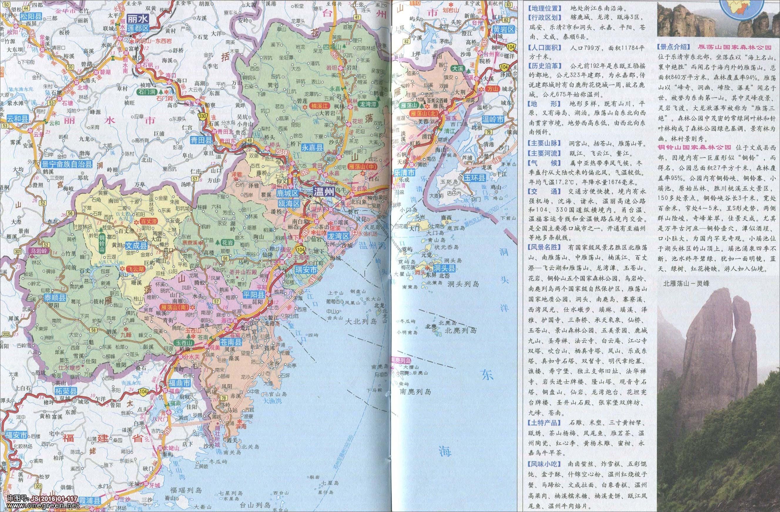 温州市地图高清版