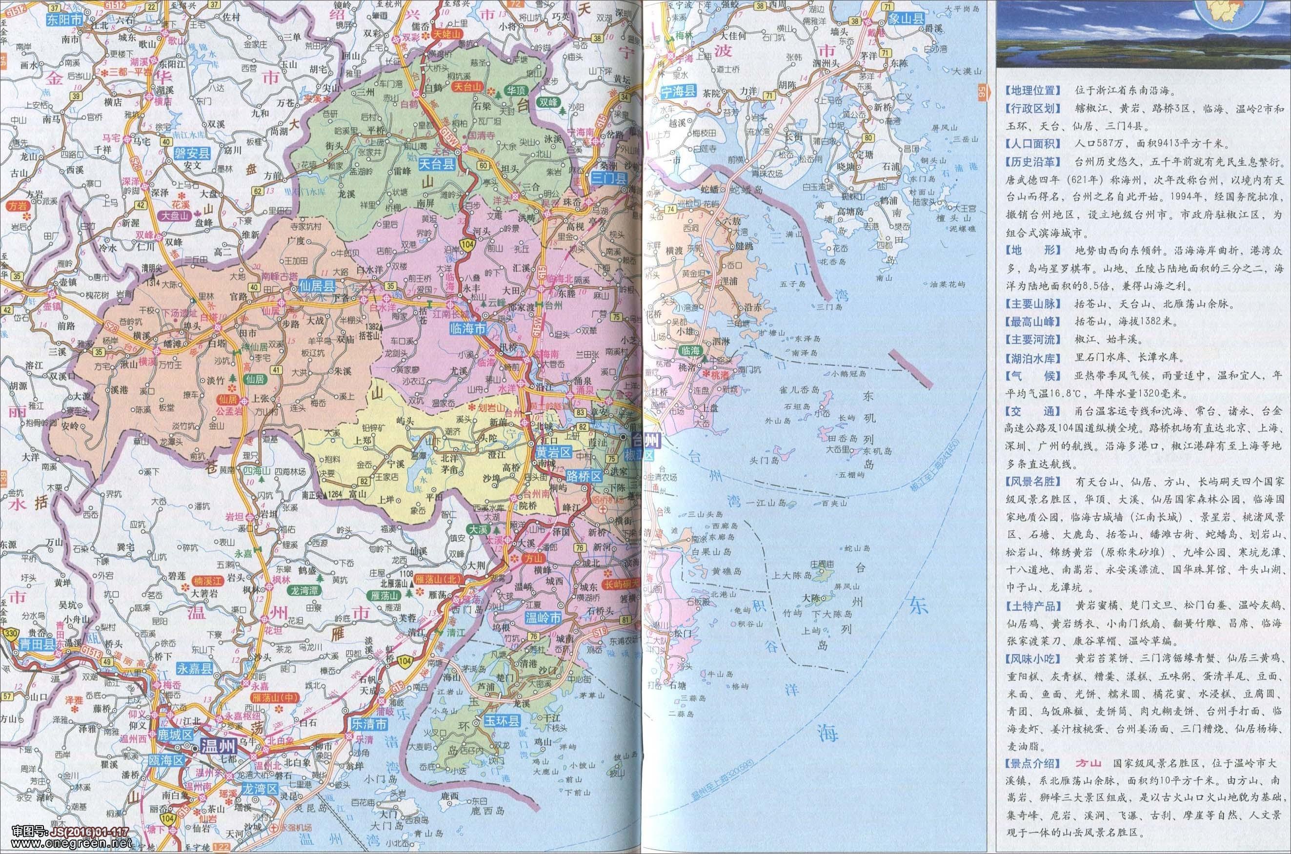 金华旅游景点_台州市地图高清版_台州地图库_地图窝