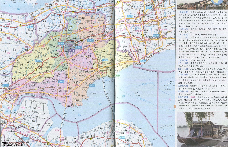 嘉兴市地图高清版