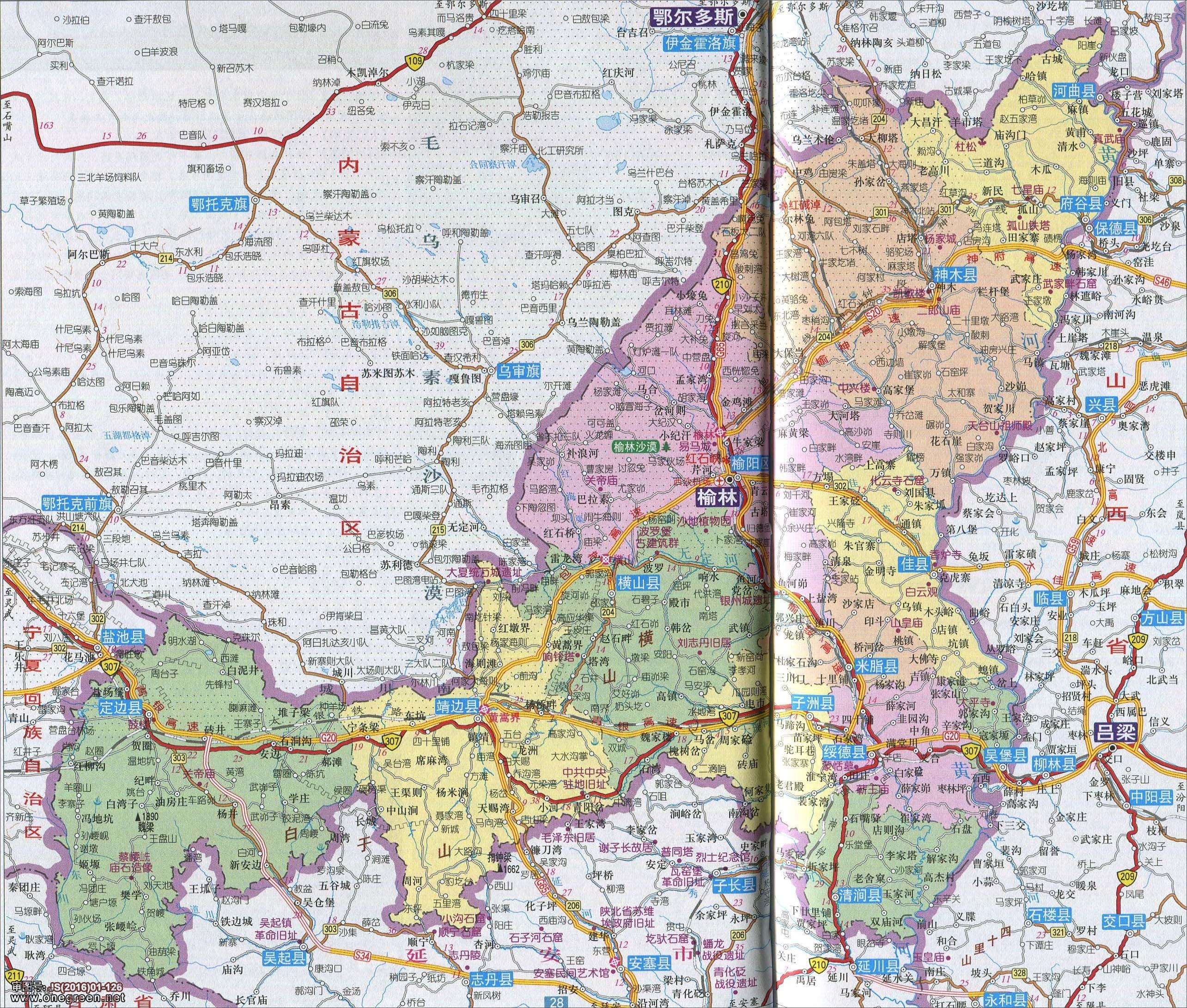 榆林市地图高清版