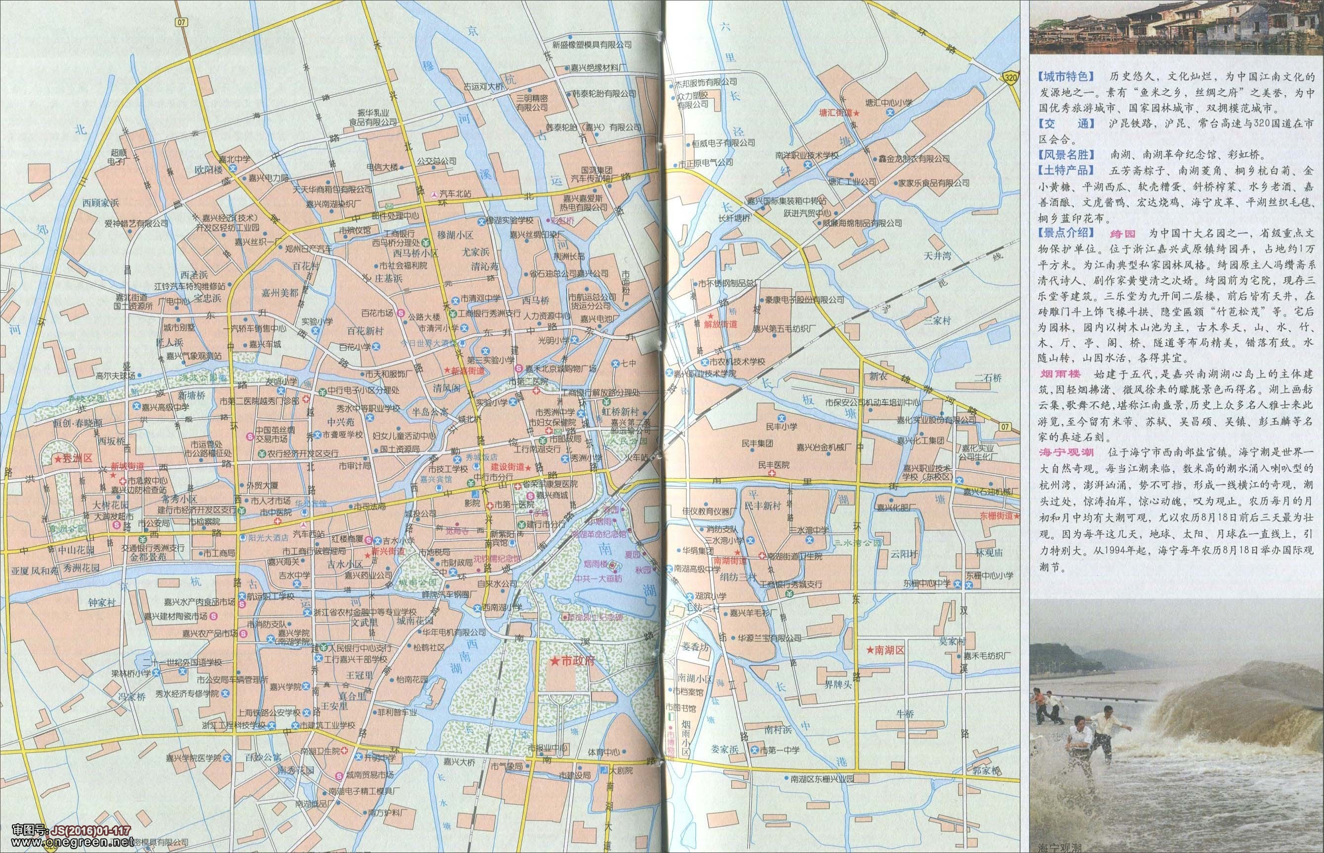 嘉兴城区地图