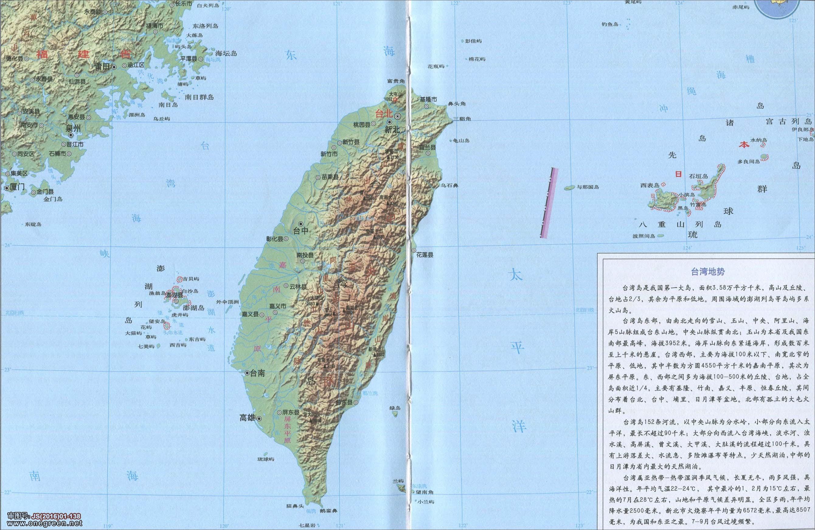 台湾地势图 - shufubisheng - 修心练身的博客