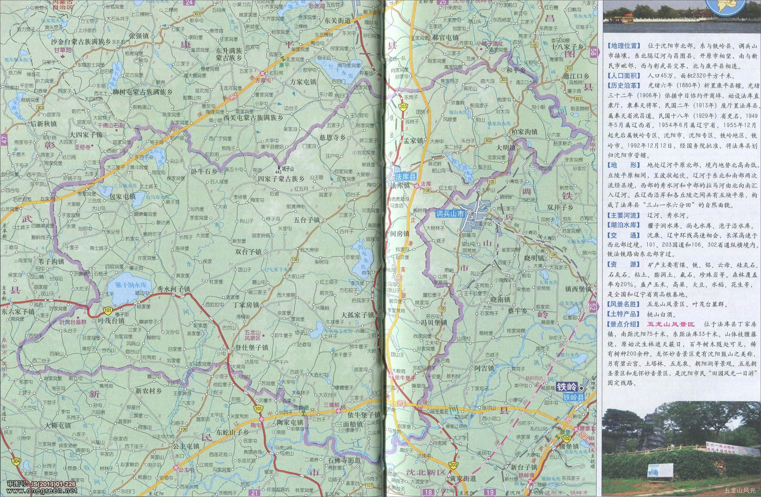 辽宁省彰武县地图_法库县县城地图展示_地图分享