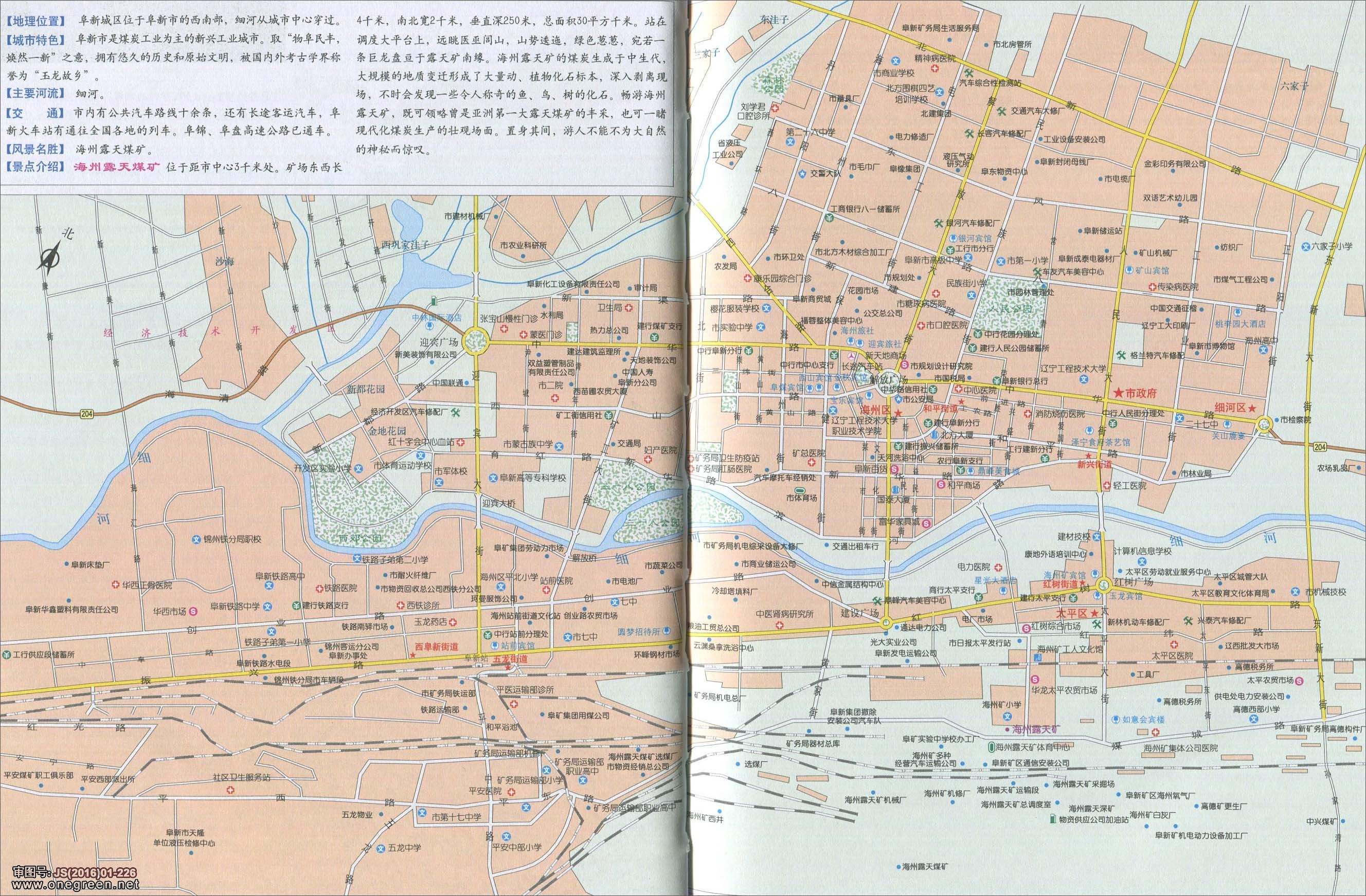 营口  阜新  辽阳  盘锦  铁岭  朝阳  葫芦岛 上一张地图: 阜新市