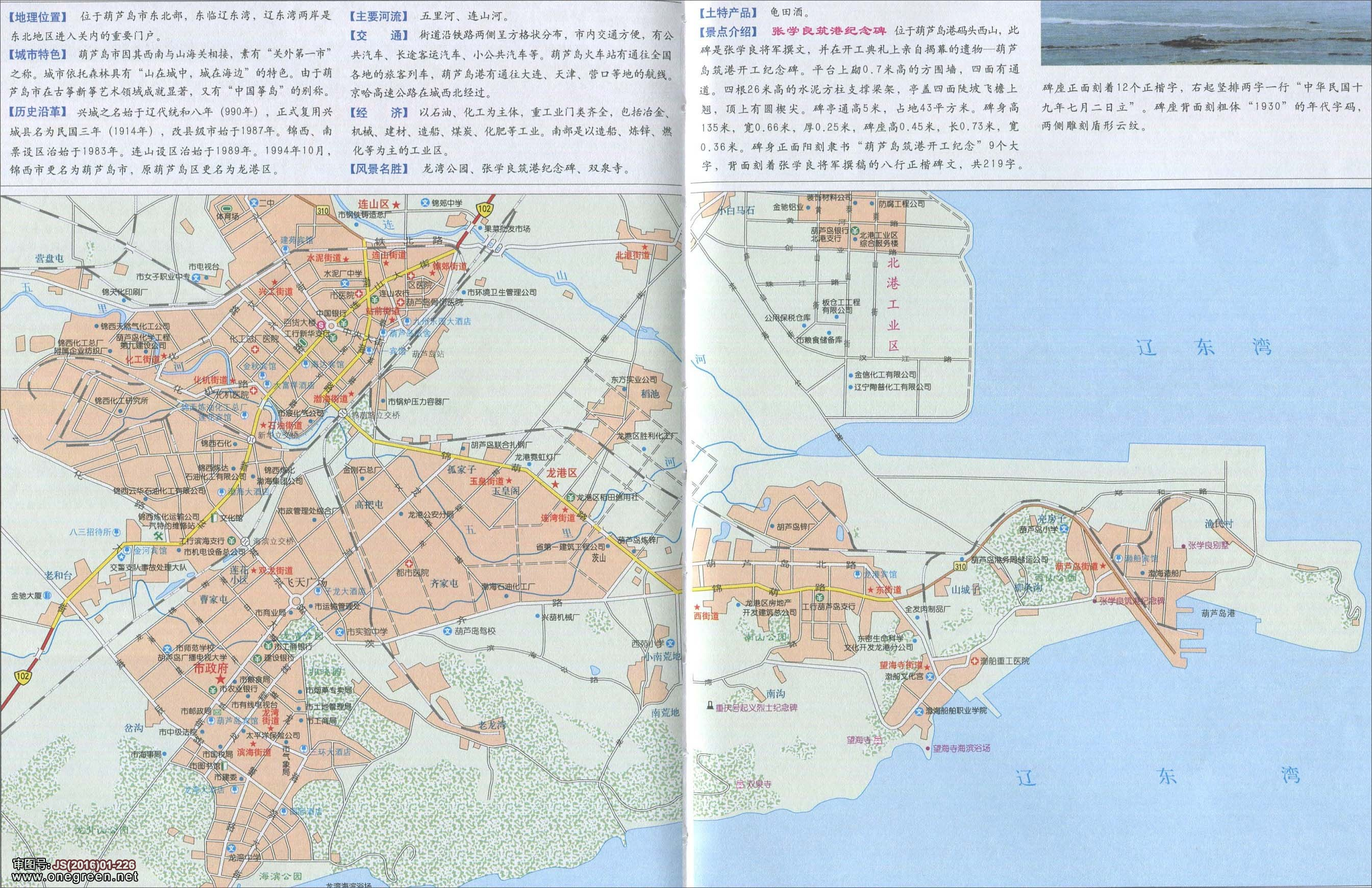 葫芦岛城区地图