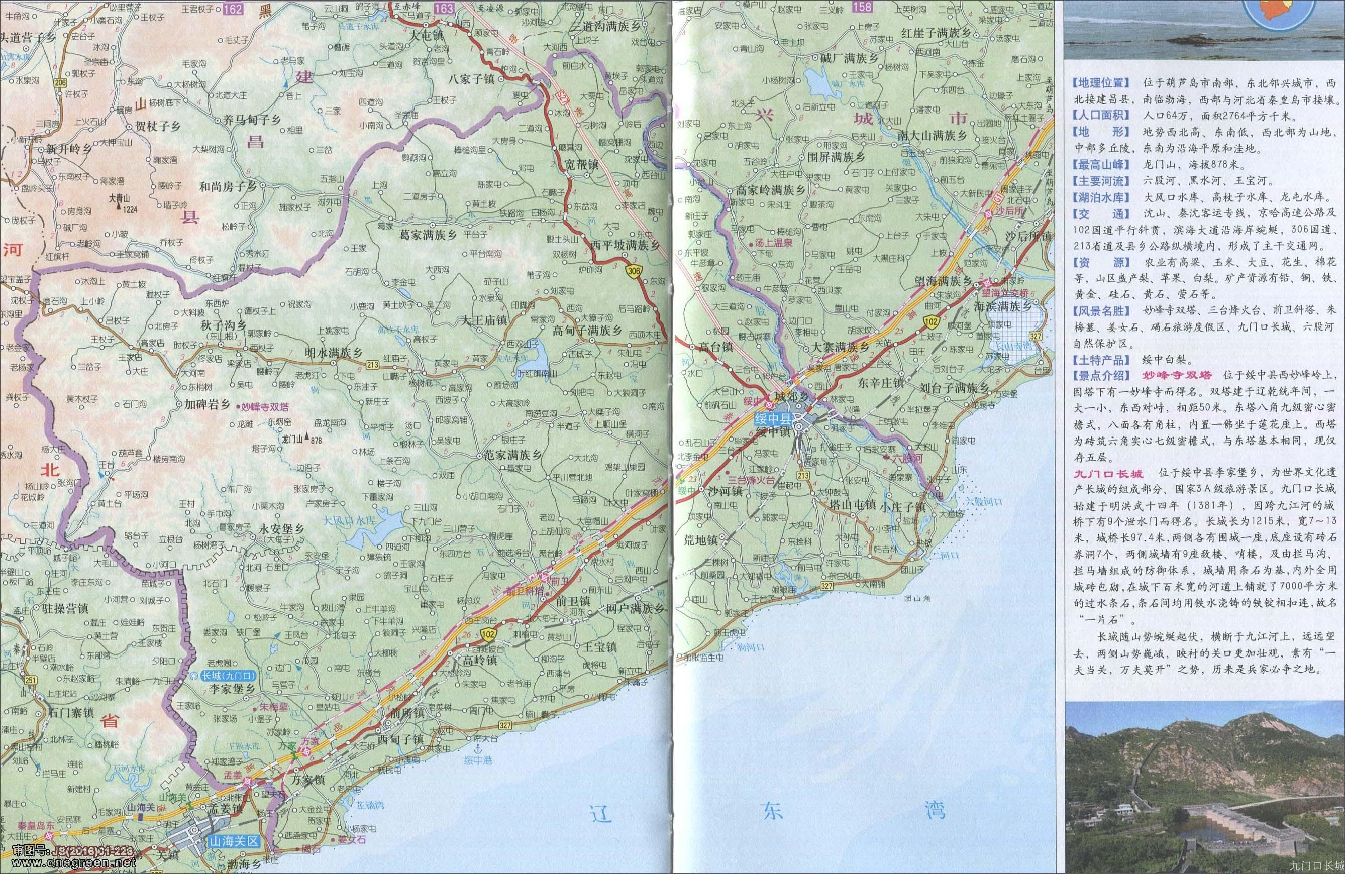 地图窝 中国 辽宁 葫芦岛 >> 绥中县地图