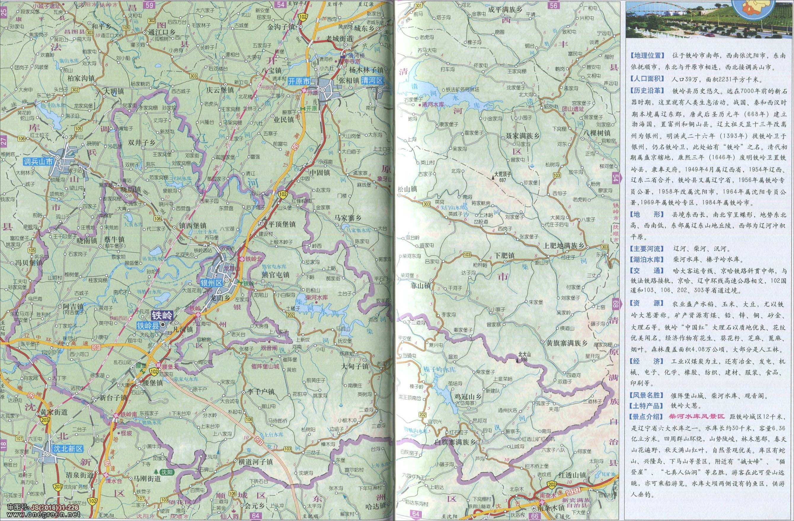 铁岭县地图