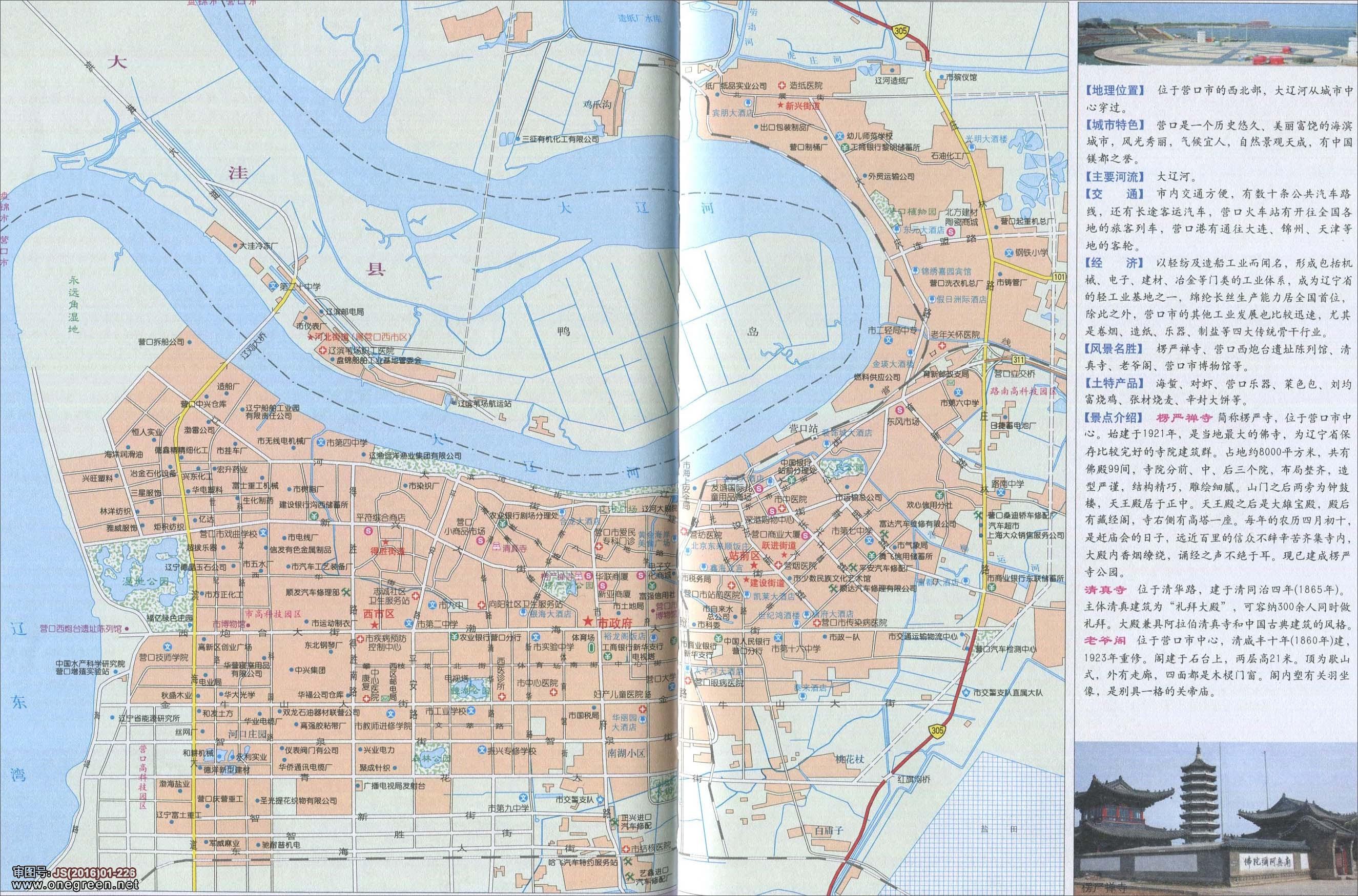 锦州  营口  阜新  辽阳  盘锦  铁岭  朝阳  葫芦岛 上一张地图: 盖