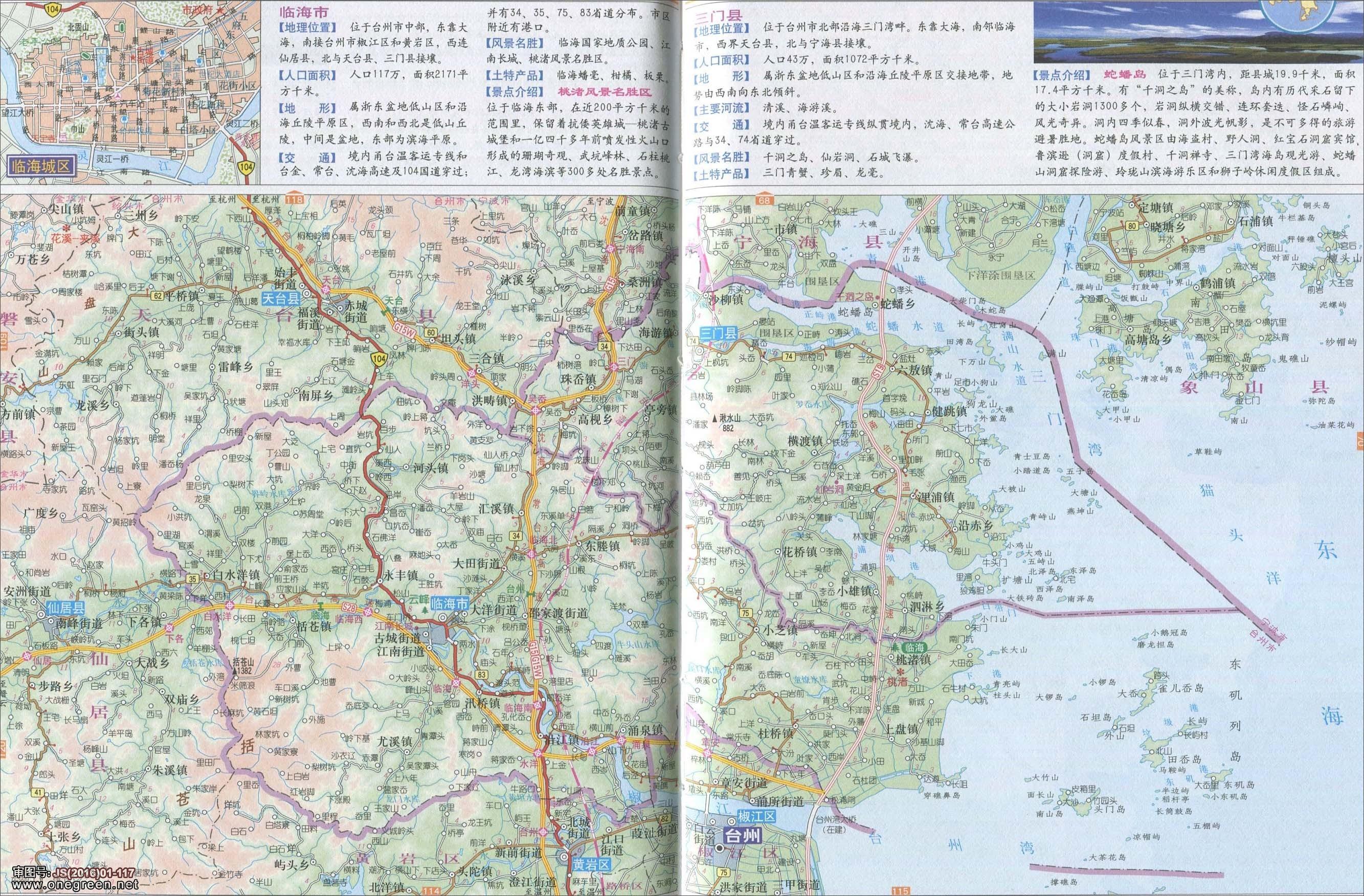 地图窝 中国 浙江 台州 >> 临海市_三门县_临海城区地图