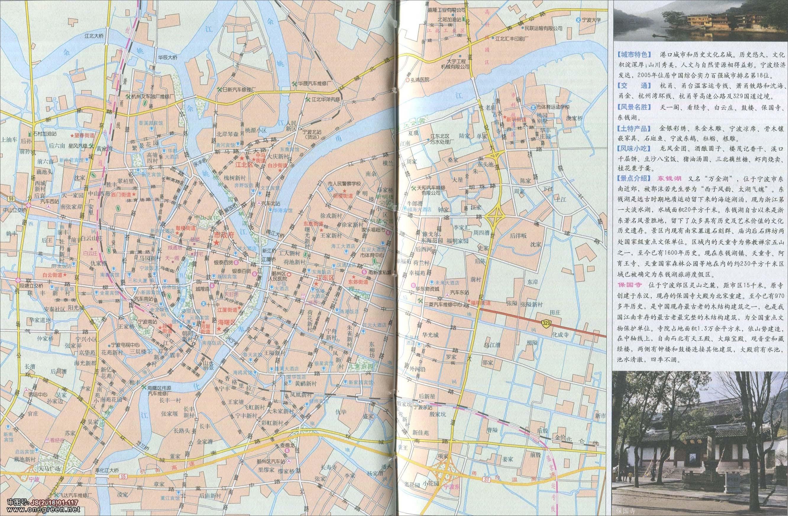 宁波城区地图