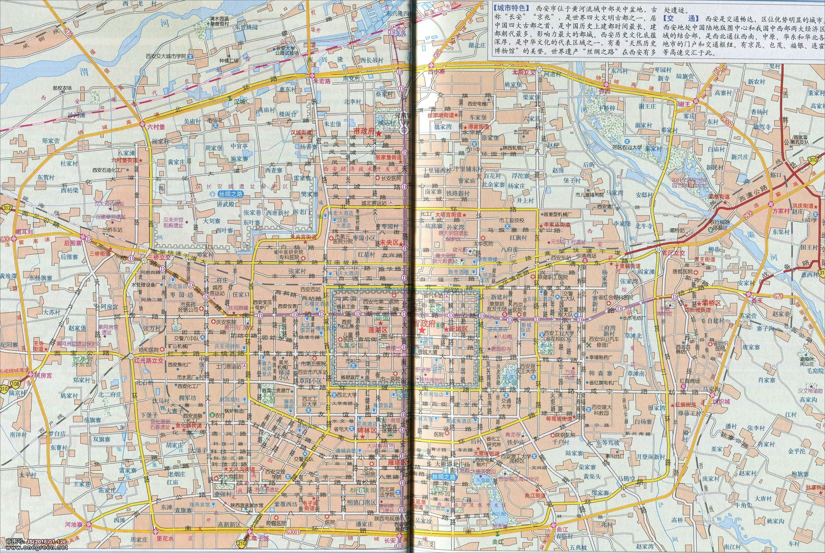西安城区地图