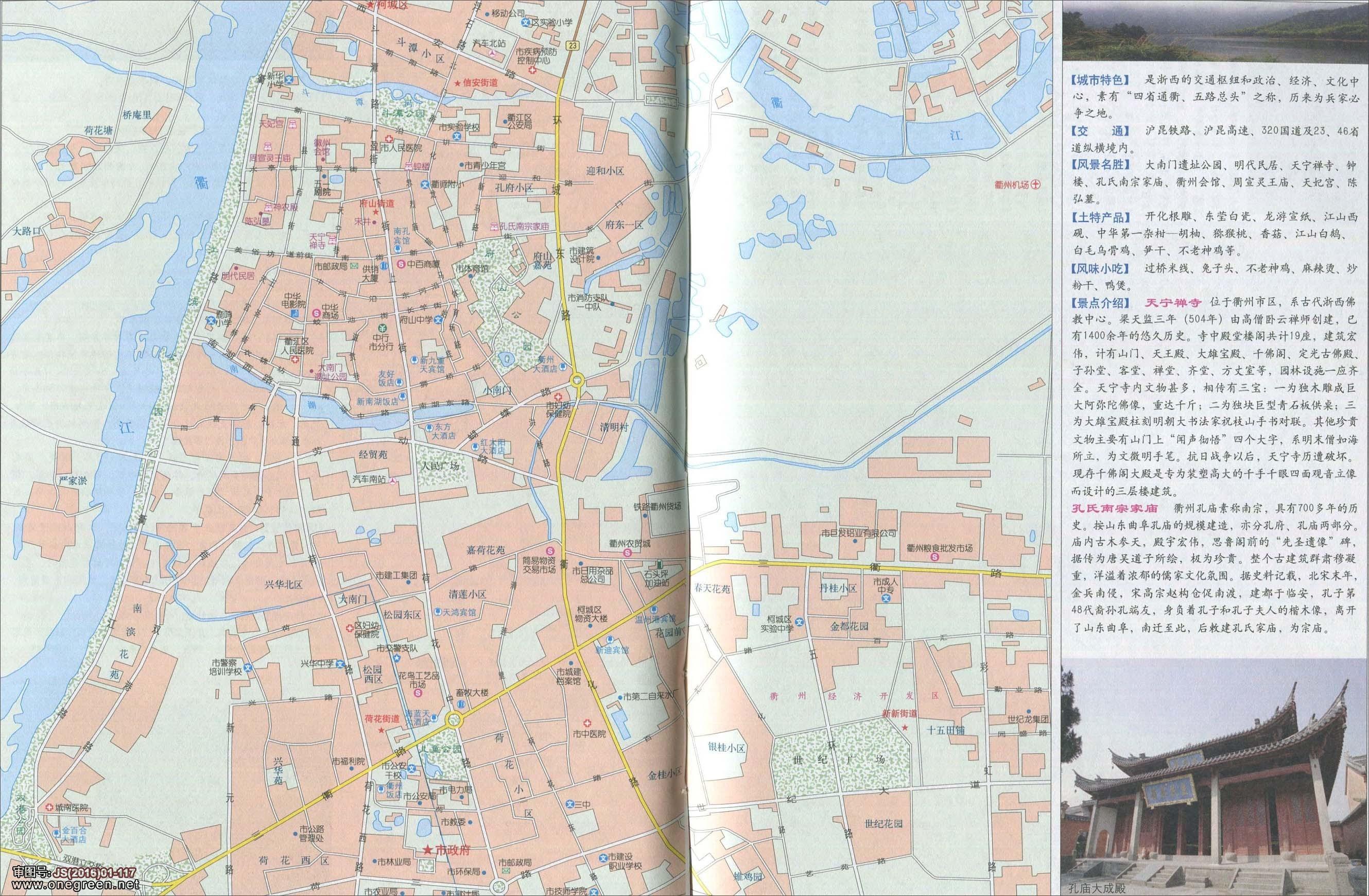 地图窝 中国 浙江 衢州 >> 衢州城区地图                      人气