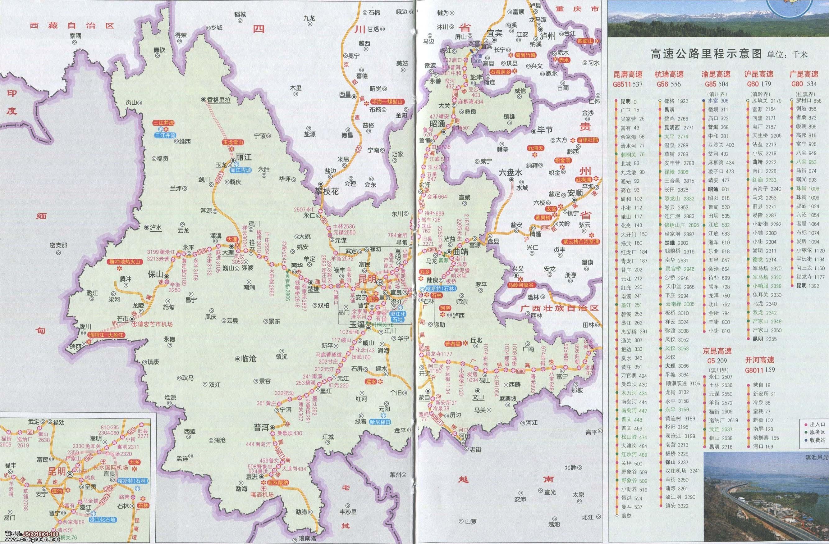 云南高速公路地图