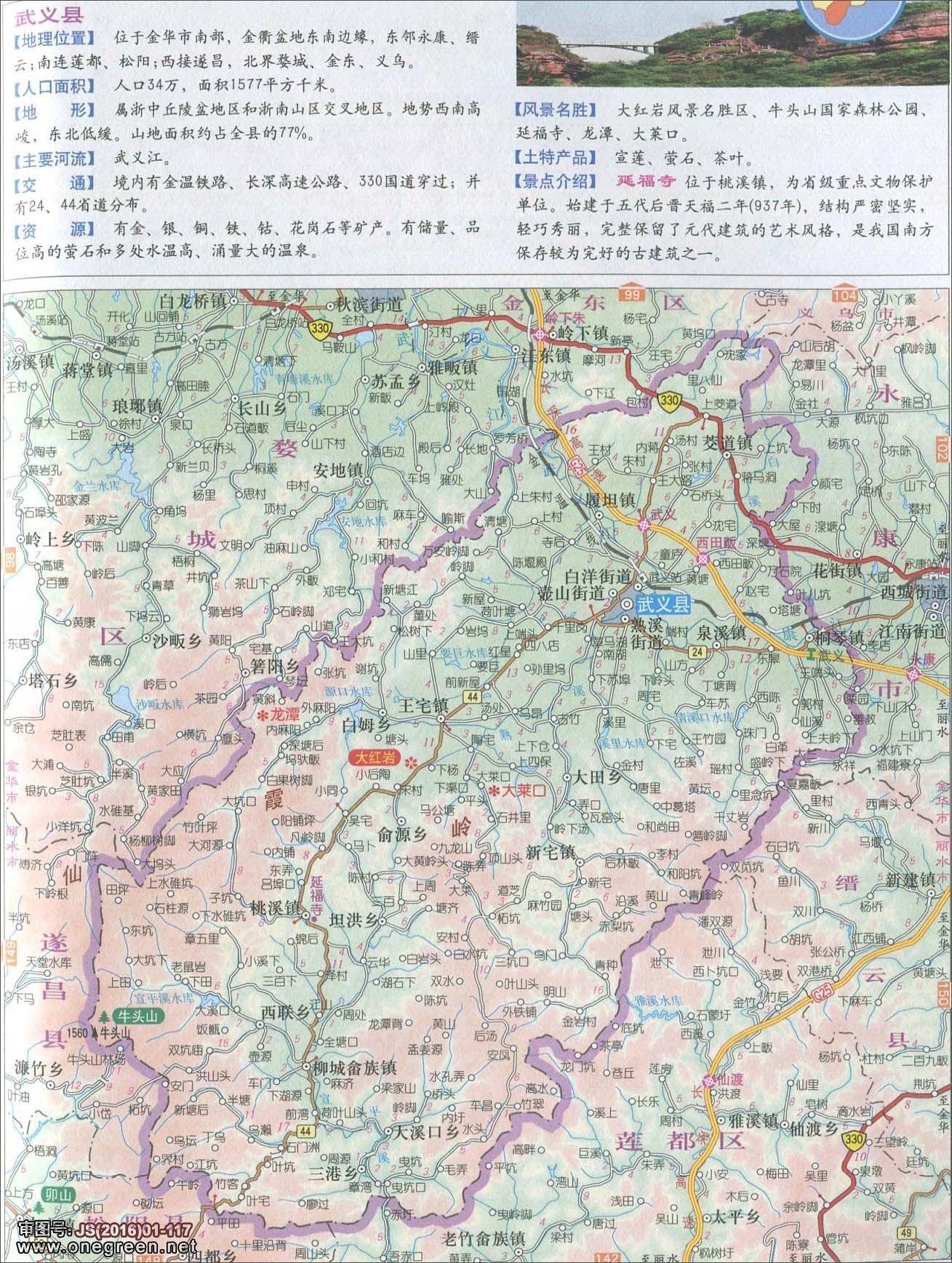 武义县地图
