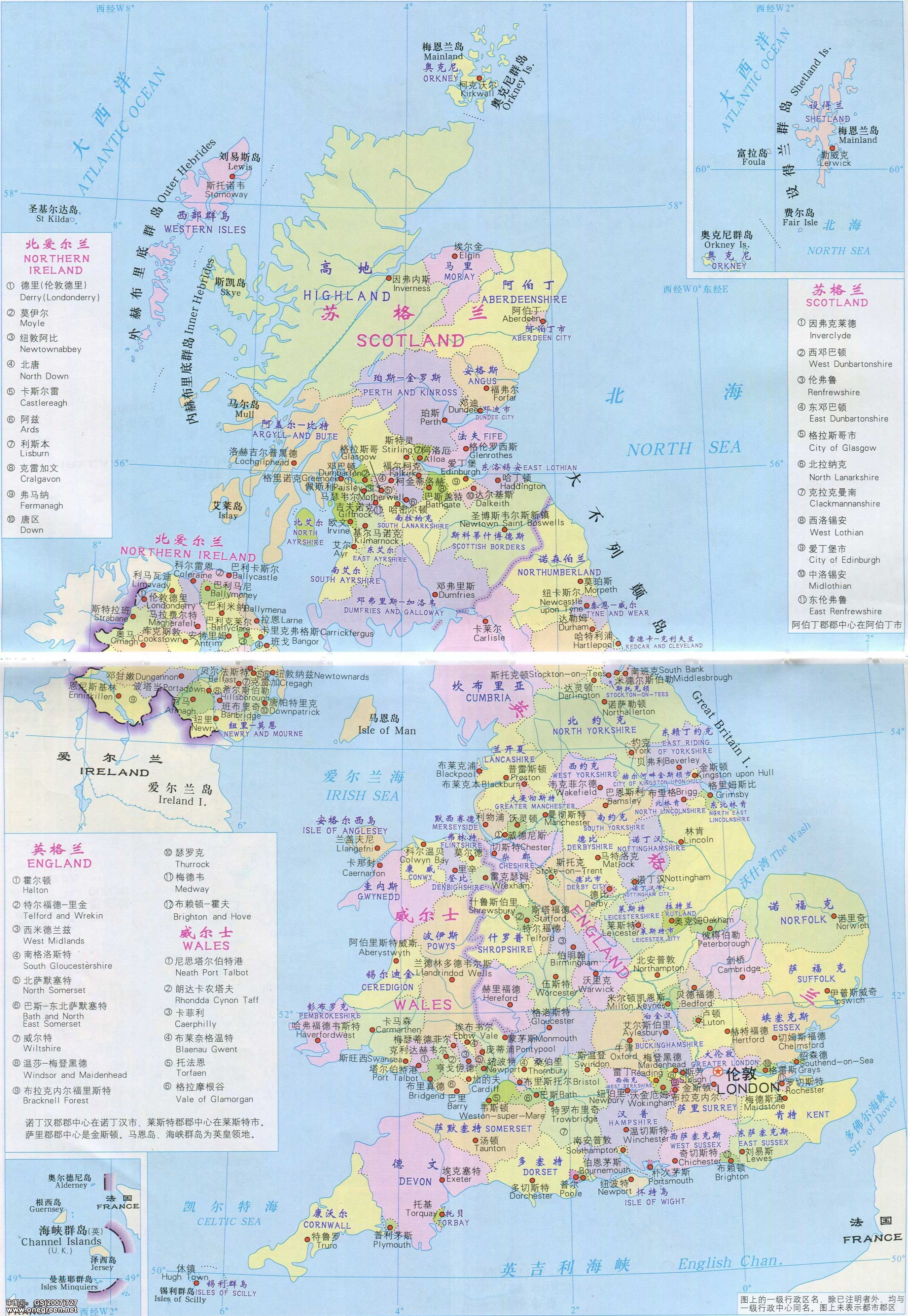 英国地图中文版高清全图