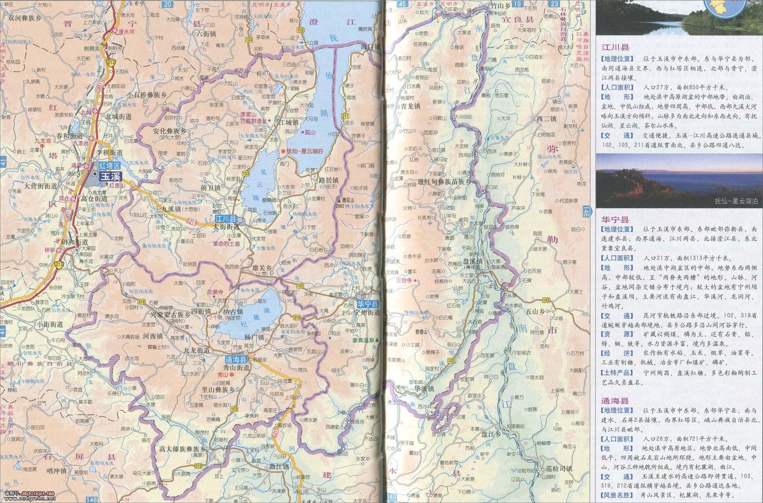 地图窝 中国 云南 玉溪 >> 江川县_华宁县_通海县地图